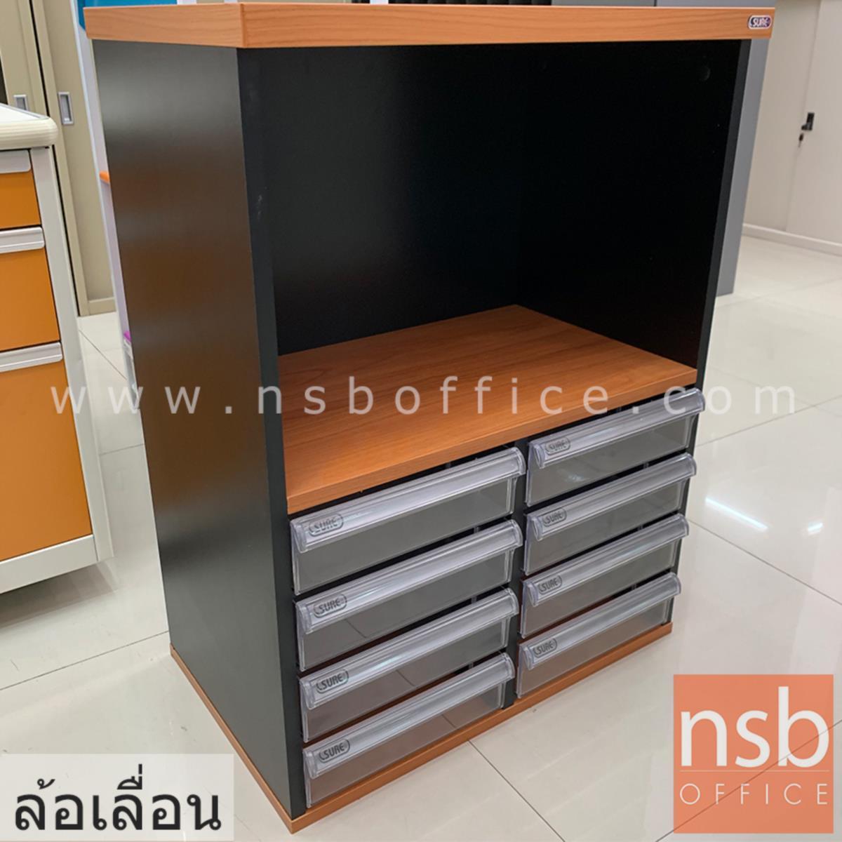 ตู้เอกสารล้อเลื่อน สูง 84 cm. A4 x8 ช่อง ตู้ไม้ ลิ้นชักพลาสติก รุ่น SS-600