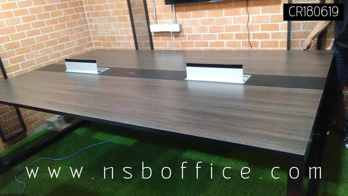 โต๊ะประชุมทรงสี่เหลี่ยม   ขนาด 240W cm. พร้อมป็อบอัพ รุ่น A24A047-2 ขาเหล็กเหลี่ยม
