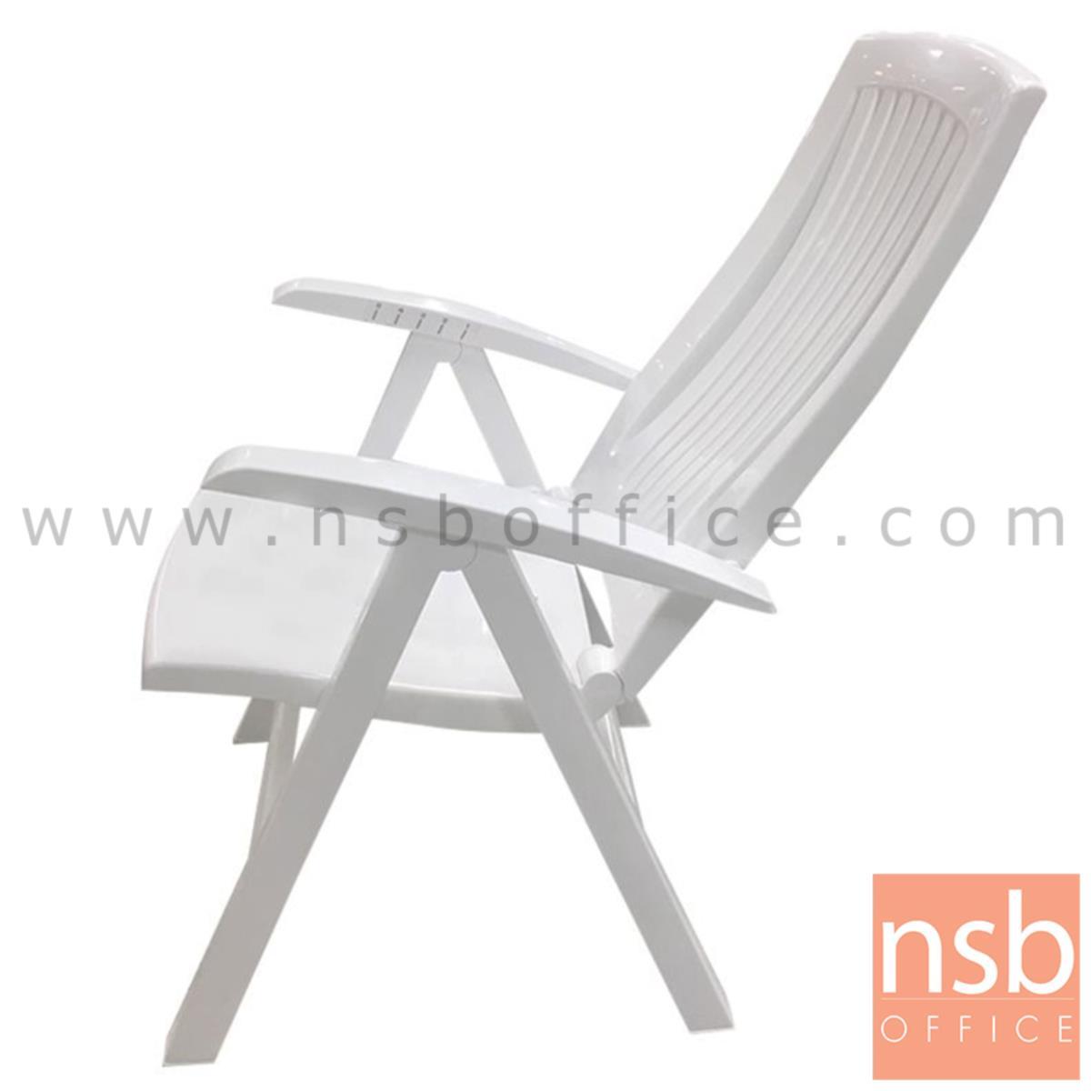 เก้าอี้พับพลาสติกเอนนอน รุ่น Mackey (แมคคีย์) ขนาด 63W*110.5H cm.