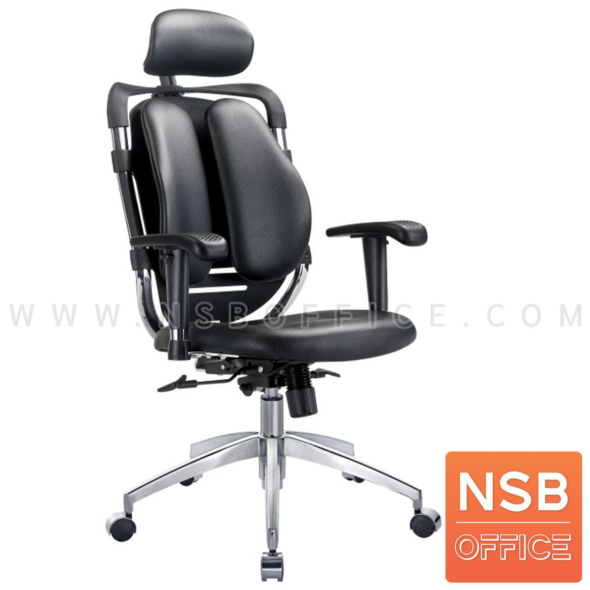 B01A536:เก้าอี้ผู้บริหารเพื่อสุขภาพ รุ่น Wilona (วิลโอนา) หนังแท้ ขาอลูมิเนียม