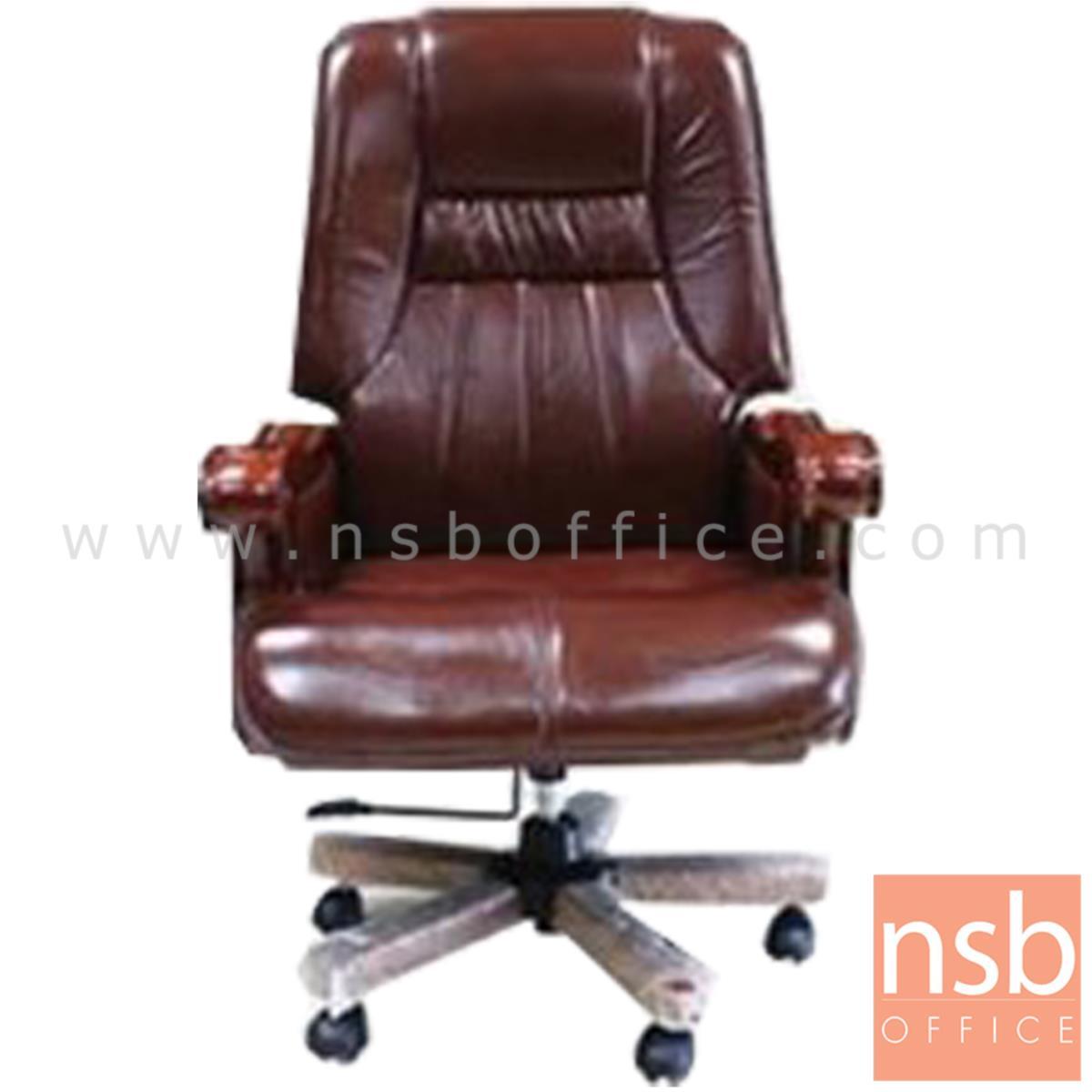 B25A131:เก้าอี้ผู้บริหารหนังแท้ รุ่น EAGLEWOOD (อีเกิลวูด)  โช๊คแก๊ส ขาเหล็ก