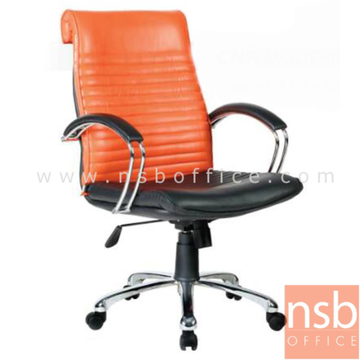 B26A039:เก้าอี้สำนักงาน รุ่น Rogers (โรเจอส์)  โช๊คแก๊ส มีก้อนโยก ขาเหล็กชุบโครเมี่ยม