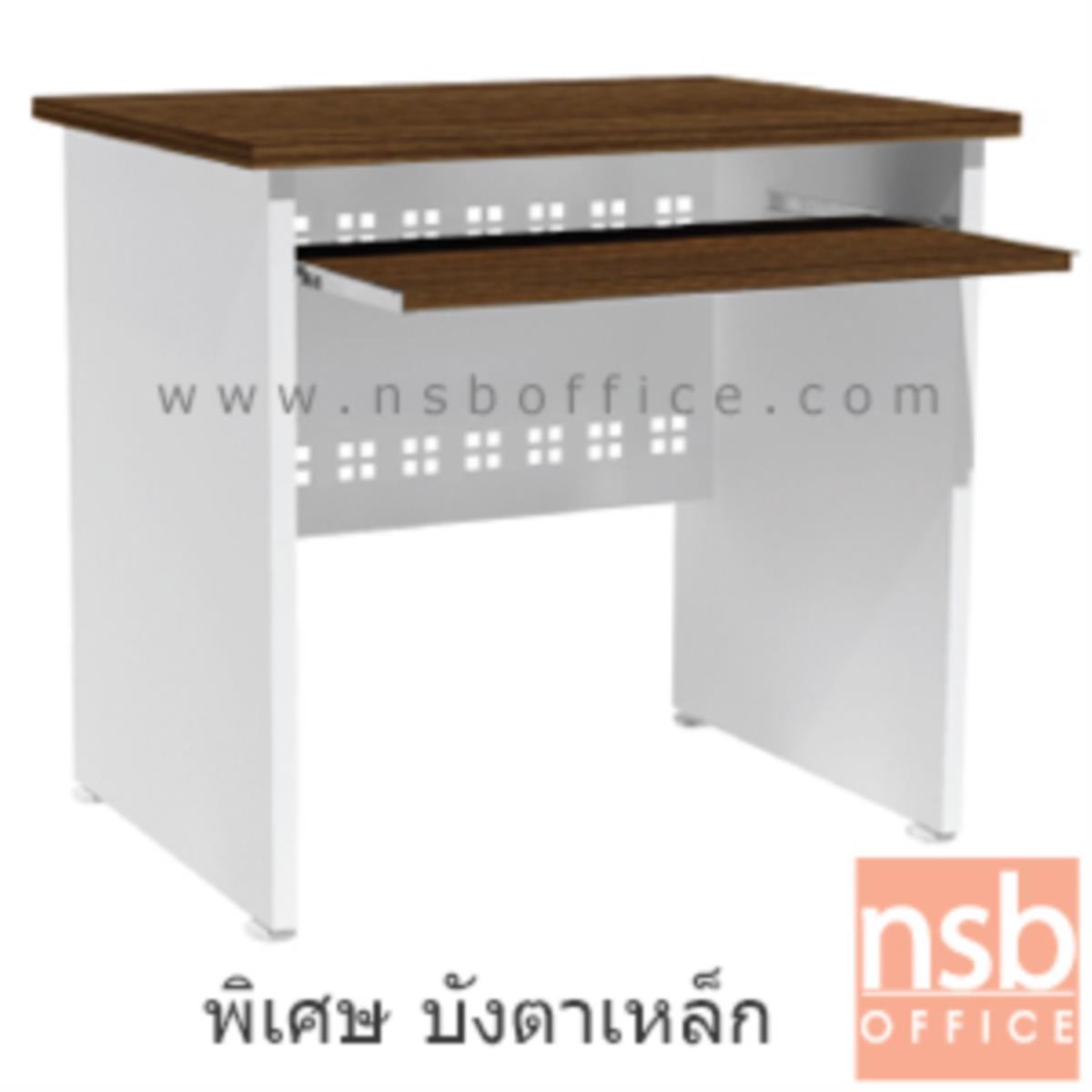โต๊ะคอมพิวเตอร์  รุ่น Luxyl (ลูซิล) ขนาด 80W cm. พร้อมรางคีบอร์ด บังโป๊เหล็ก สีซีบราโน่-ขาว