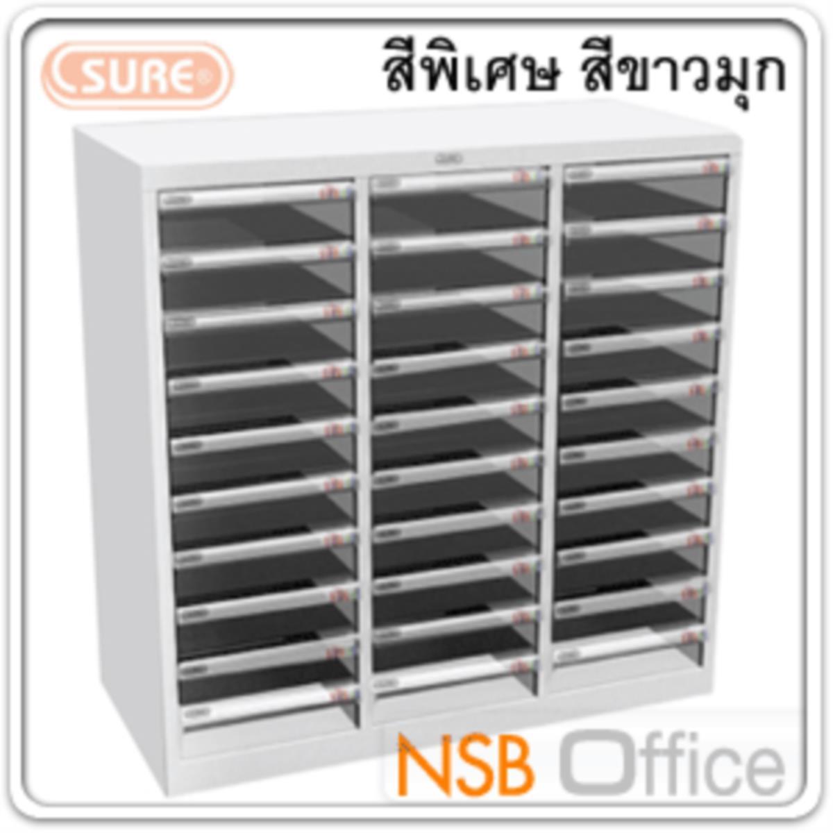 ตู้เก็บเอกสาร 3แถว 30 ลิ้นชักใหญ่ โครงตู้สีขาวมุก (88W*40.7D*88H cm.) รุ่น CSD-302