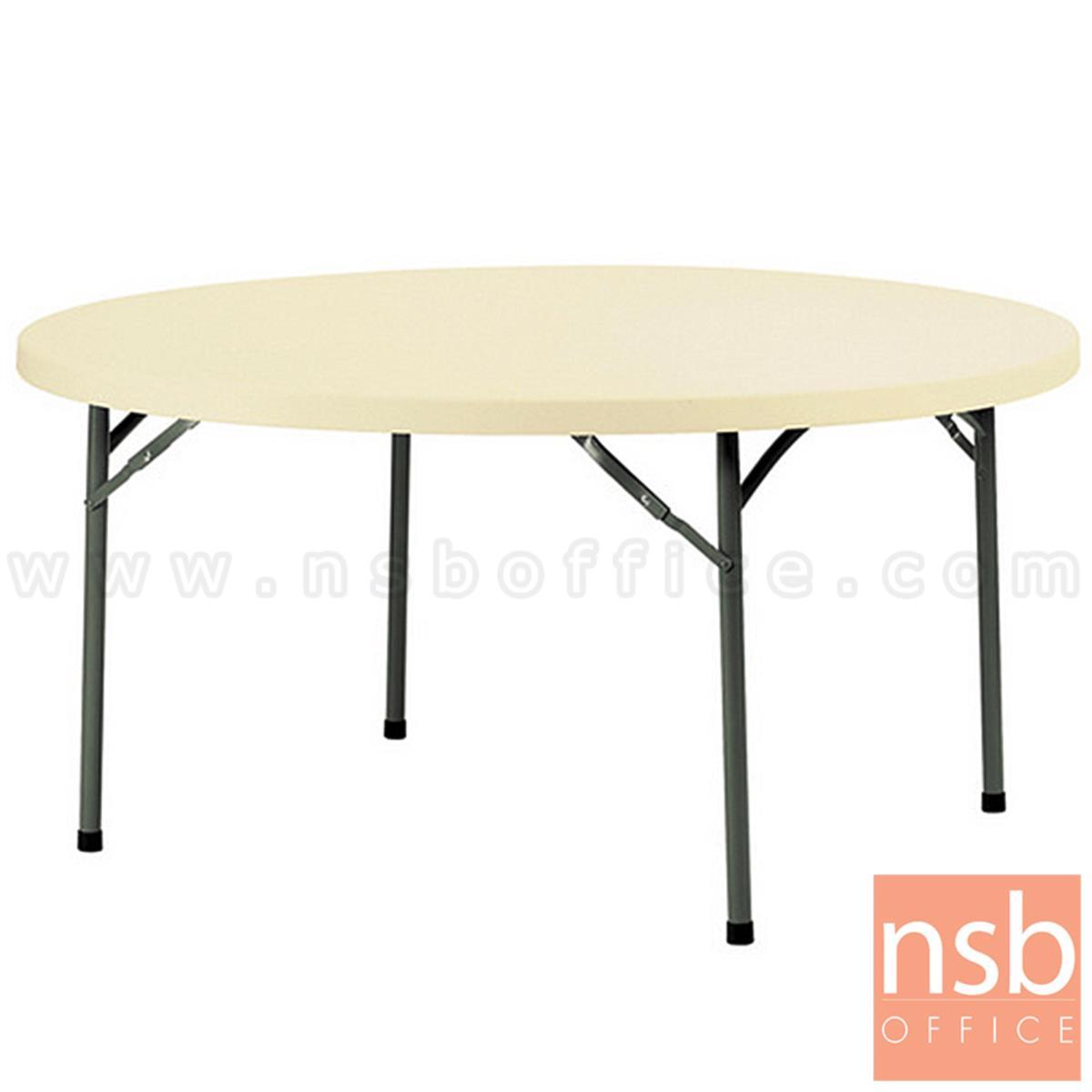 A19A039:โต๊ะพับหน้าพลาสติก รุ่น Newton (นิวตัน) ขนาด 120Di ,150Di cm.  โครงเหล็ก