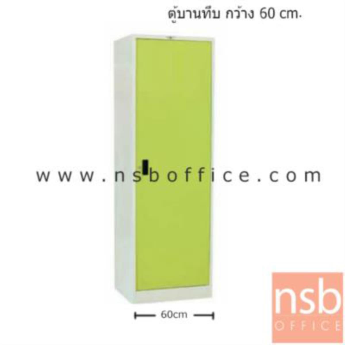 ตู้เหล็กบานเปิดทึบ รุ่น Grohl (โกรล) ขนาด 60W*183H cm. ปรับระดับแผ่นชั้นได้