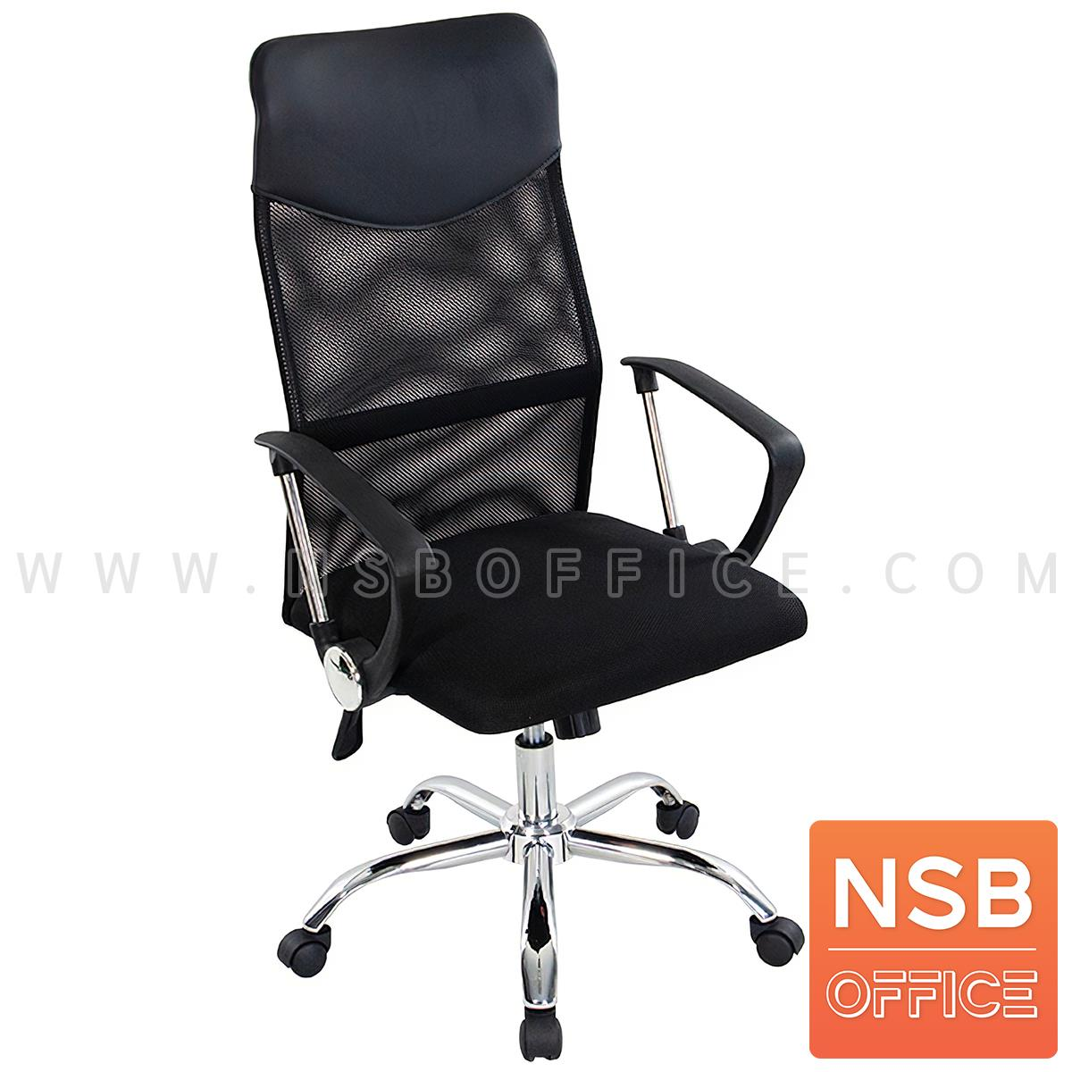 B24A290:เก้าอี้ผู้บริหารหลังเน็ต รุ่น Suncity (ซันซิตี้)  โช๊คแก๊ส มีก้อนโยก ขาเหล็กชุบโครเมี่ยม