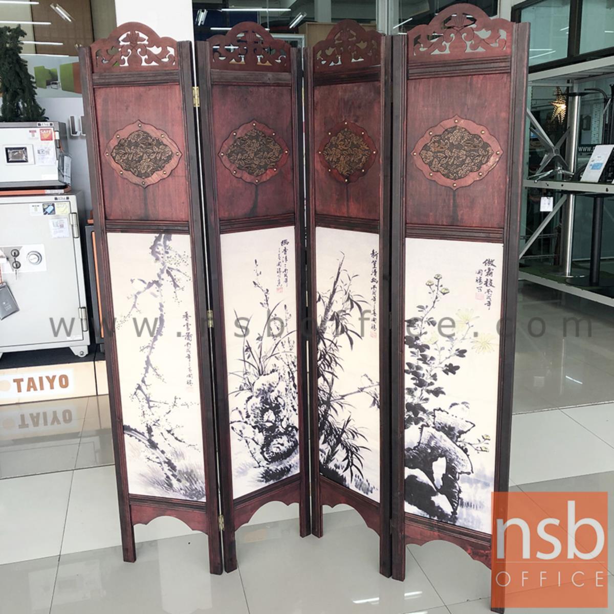 ฉากกั้นห้อง 4 บานพับไม้จริงลายภาพพู่กันจีน 140W*176H cm. รุ่น