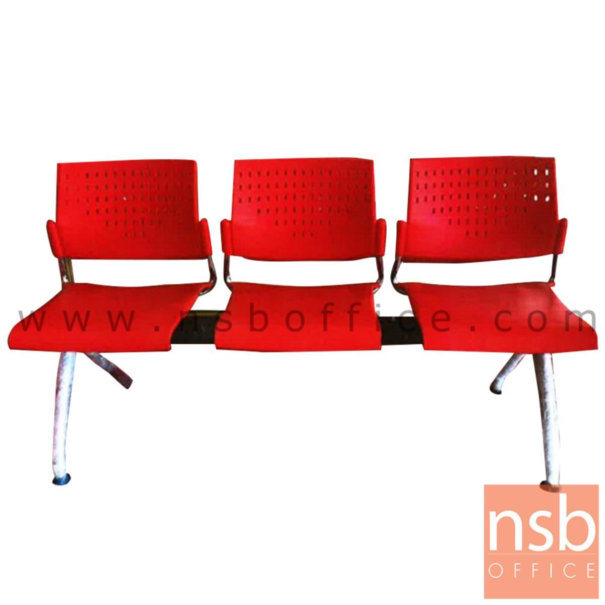 B17A040:เก้าอี้นั่งคอยเฟรมโพลี่ รุ่น 026 2 ,3 ,4 ที่นั่ง ขนาด 104W ,162W ,213W cm. ขาเหล็กชุบโครเมี่ยม