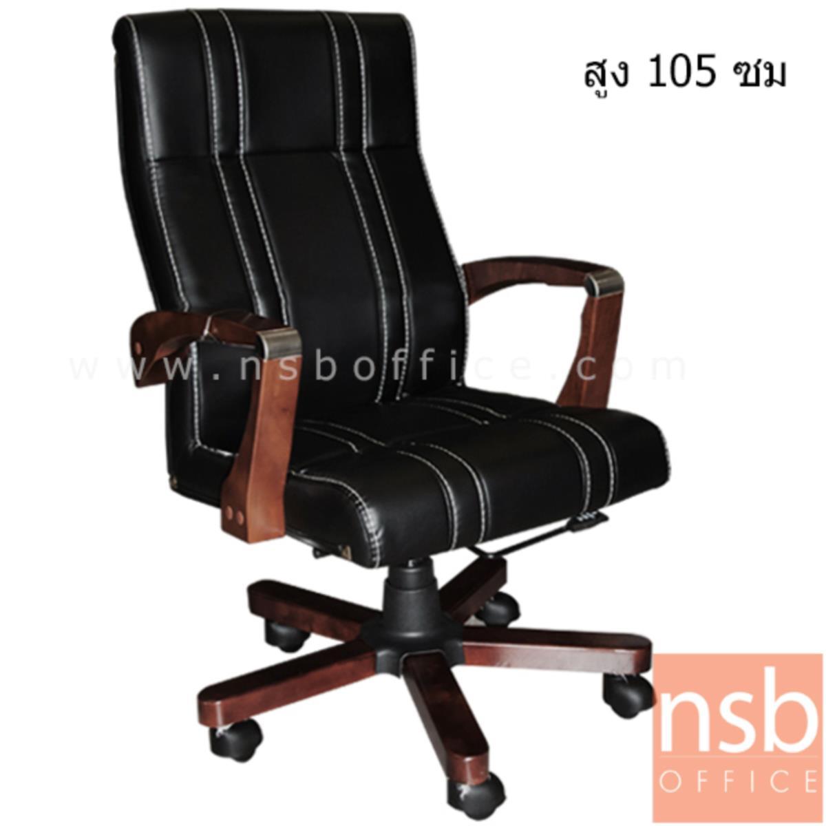 B25A059:เก้าอี้ผู้บริหารหนัง PU รุ่น Zimmerman (ซิมเมอร์แมน)  ขาไม้