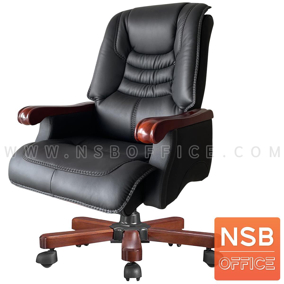 B25A156:เก้าอี้ผู้บริหารหนังแท้ รุ่น (Felice เฟลิเซ่)  แขน-ขาไม้
