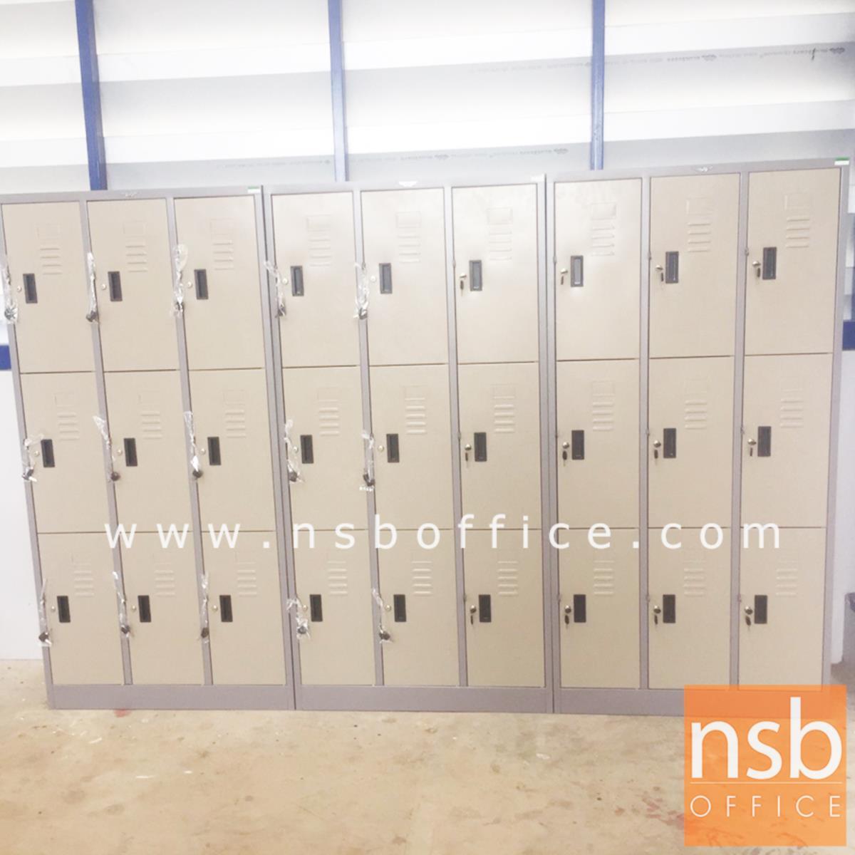 ตู้ล็อกเกอร์ 9 ประตู รุ่น Roshan (โรชาน)  ขนาด 91.4W*45.7D*182.9H cm.