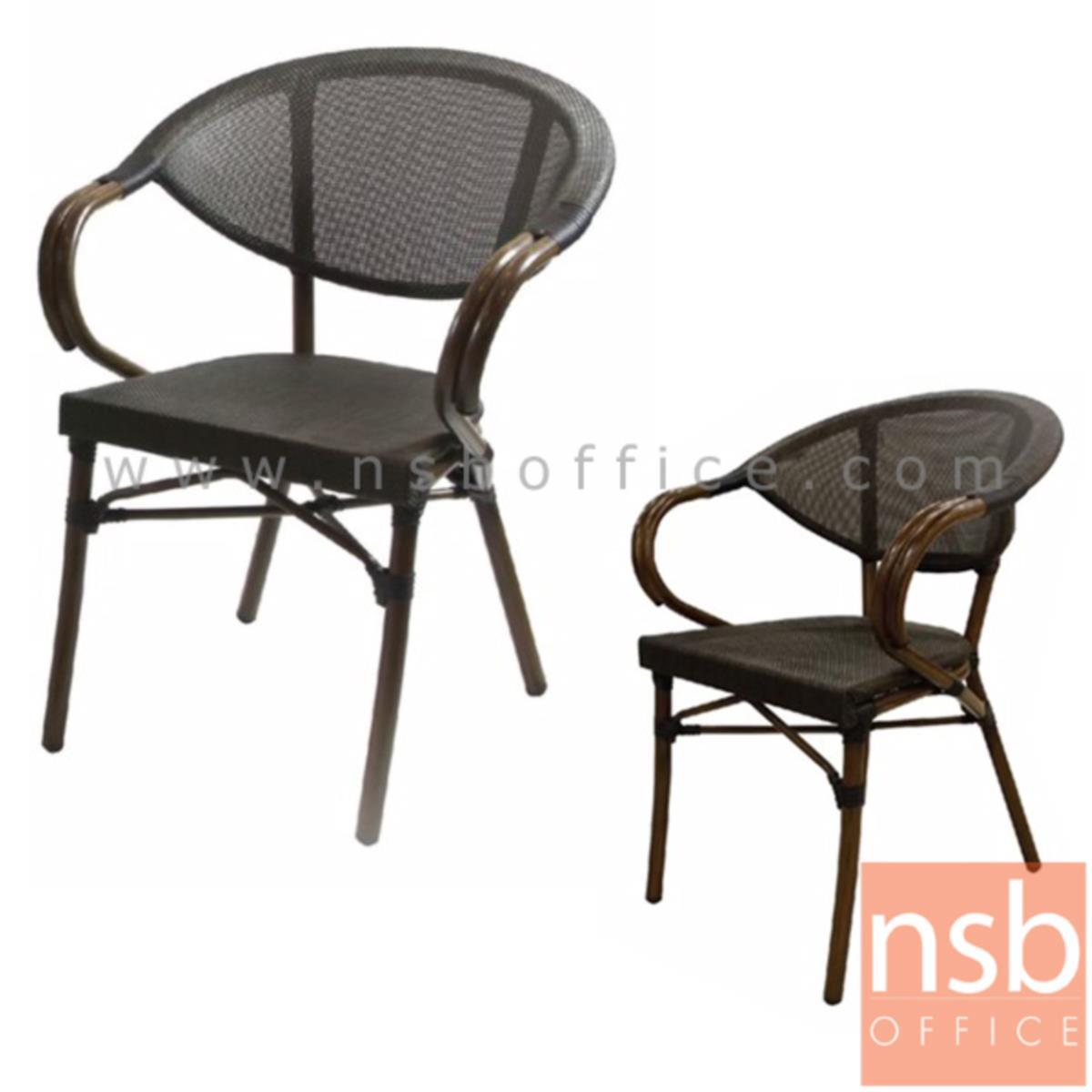 G08A293:เก้าอี้หวายเทียม รุ่น Jonathan