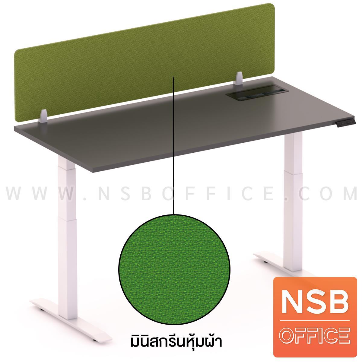 A44A003:โต๊ะทำงาน Sit 2 Stand ระบบไฟฟ้า  รุ่น Flaxen 2 (แฟลกซ์เซ็น 2) ขนาด 150W, 180W cm.  มินิสกรีนผ้า พร้อมป็อปอัพรุ่น A24A057