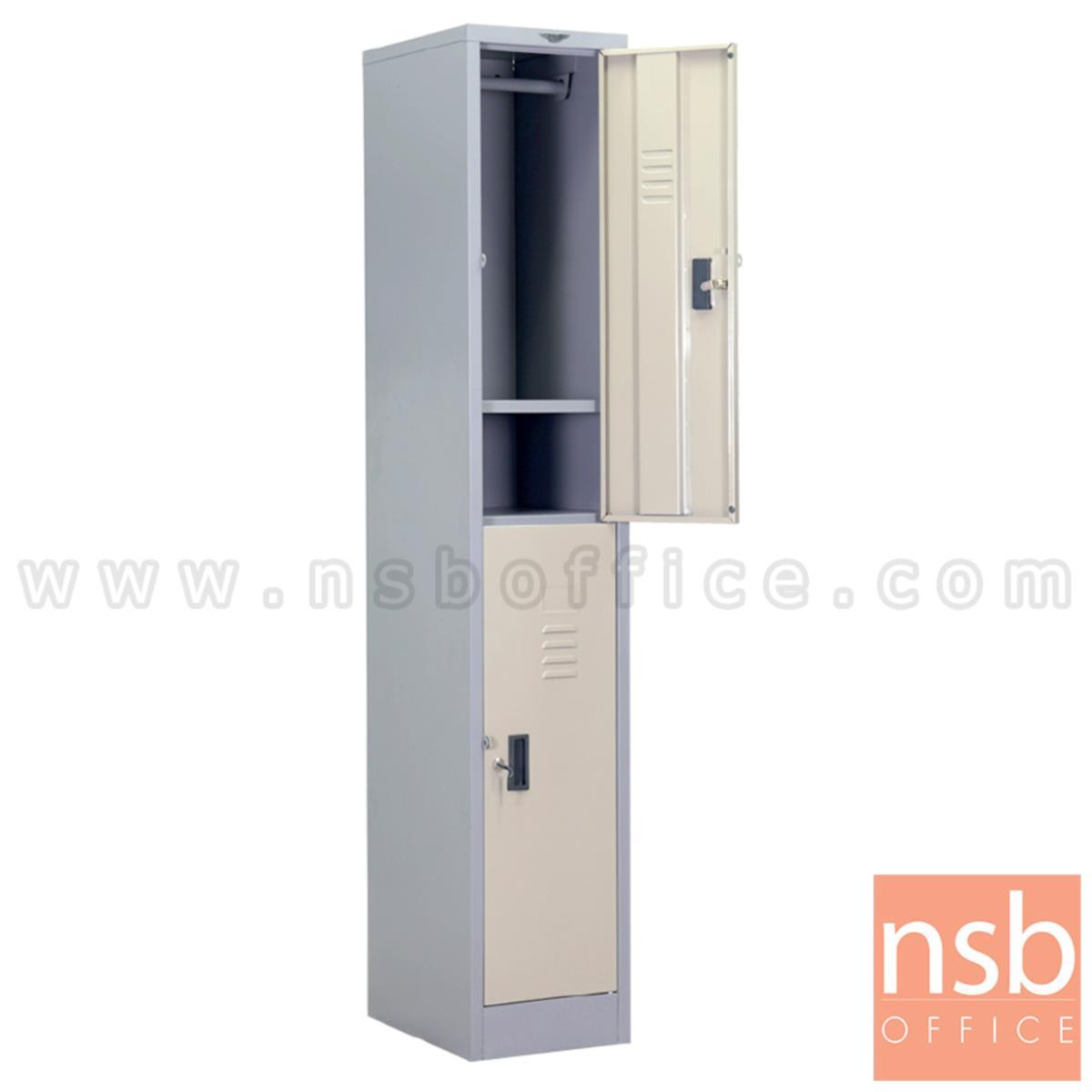 ตู้ล็อคเกอร์ 2 ประตู รุ่น Birming (เบอร์มิง)  มี 2 กุญแจ