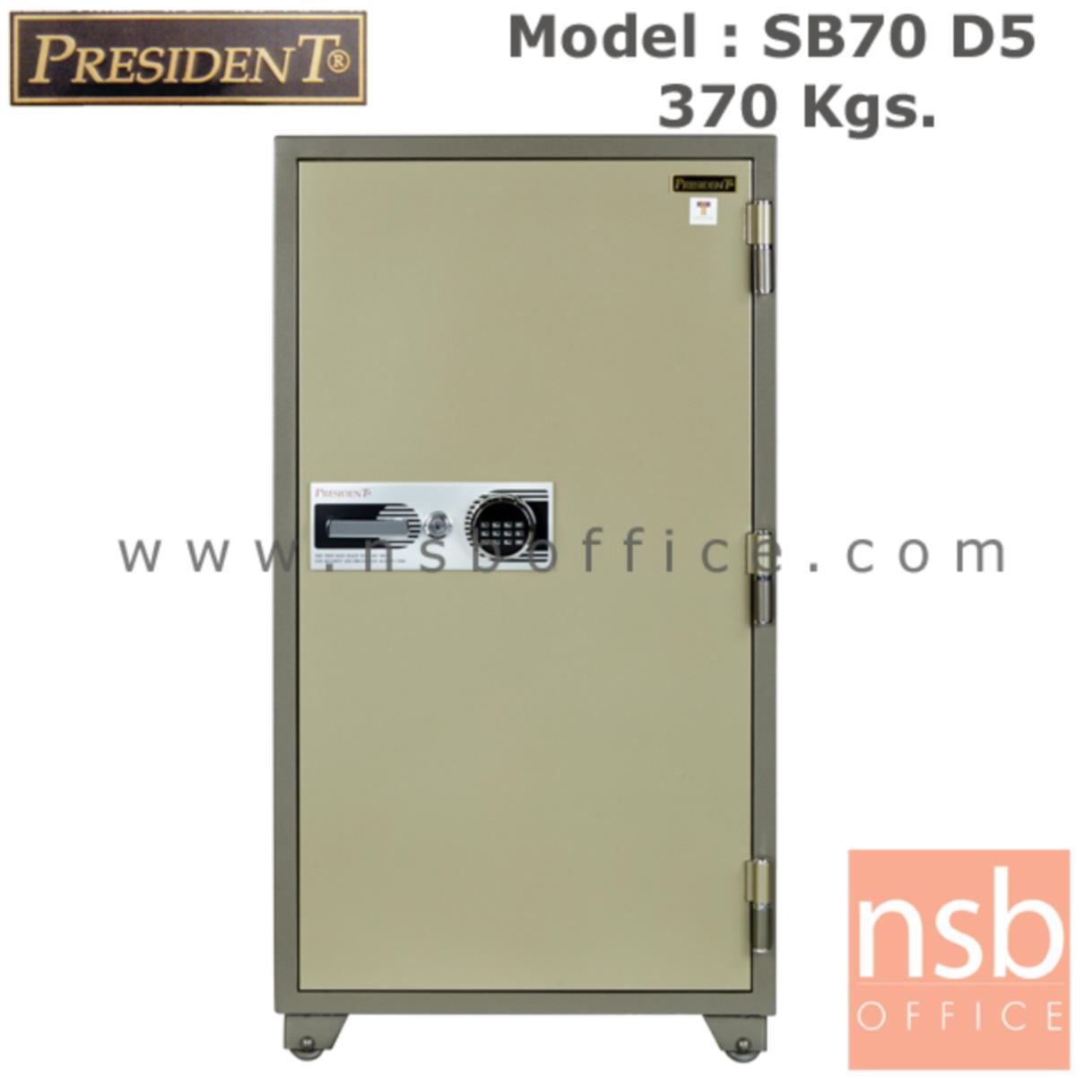 F05A065:ตู้เซฟนิรภัยชนิดดิจิตอลแบบใหม่ 370 กก.  รุ่น PRESIDENT-SB70D5  มี 1 กุญแจ 1 รหัส (รหัสใช้กดหน้าตู้)