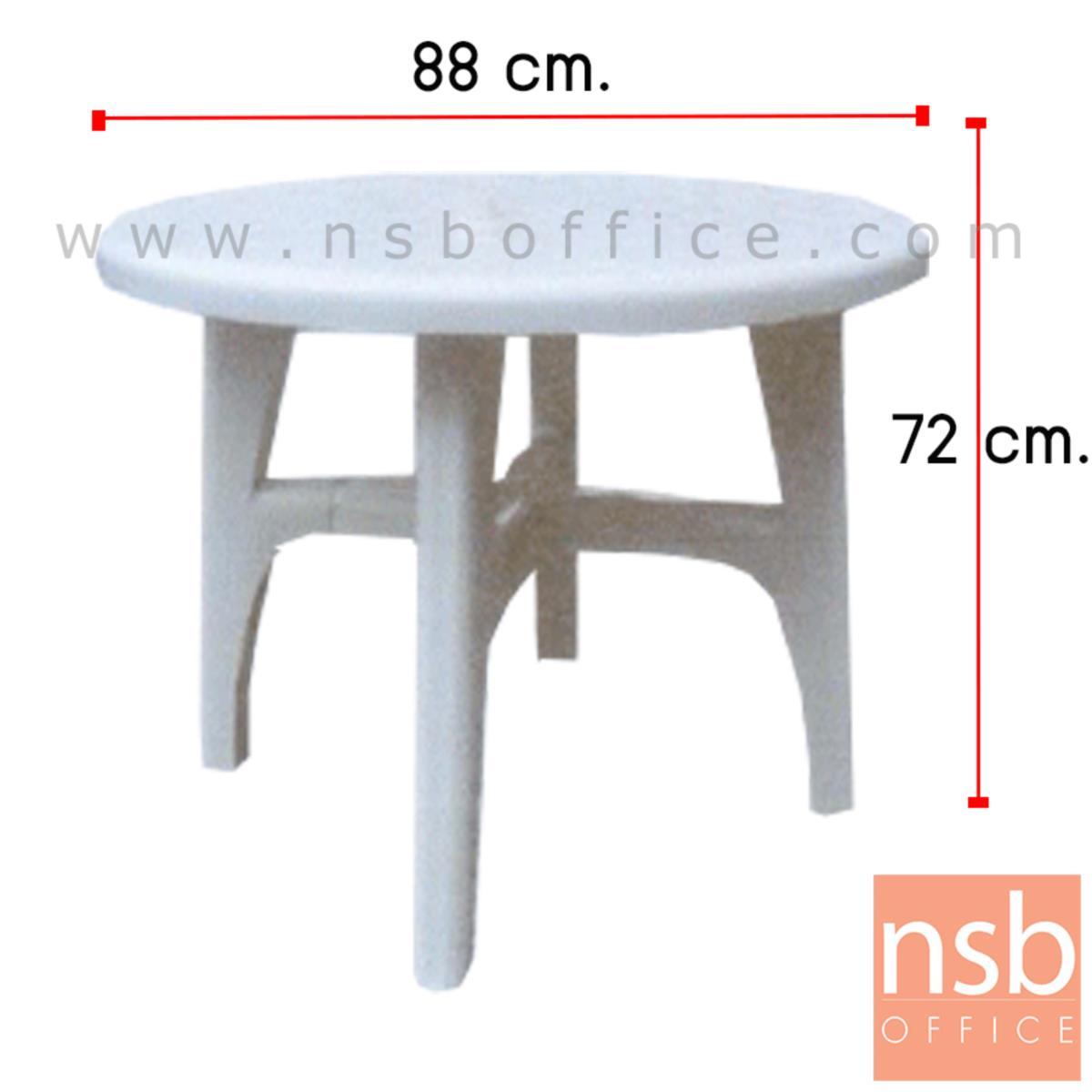 A08A013:โต๊ะหน้าพลาสติก รุ่น TOTO-ROUND  ขนาด 88W cm.  ขาพลาสติก