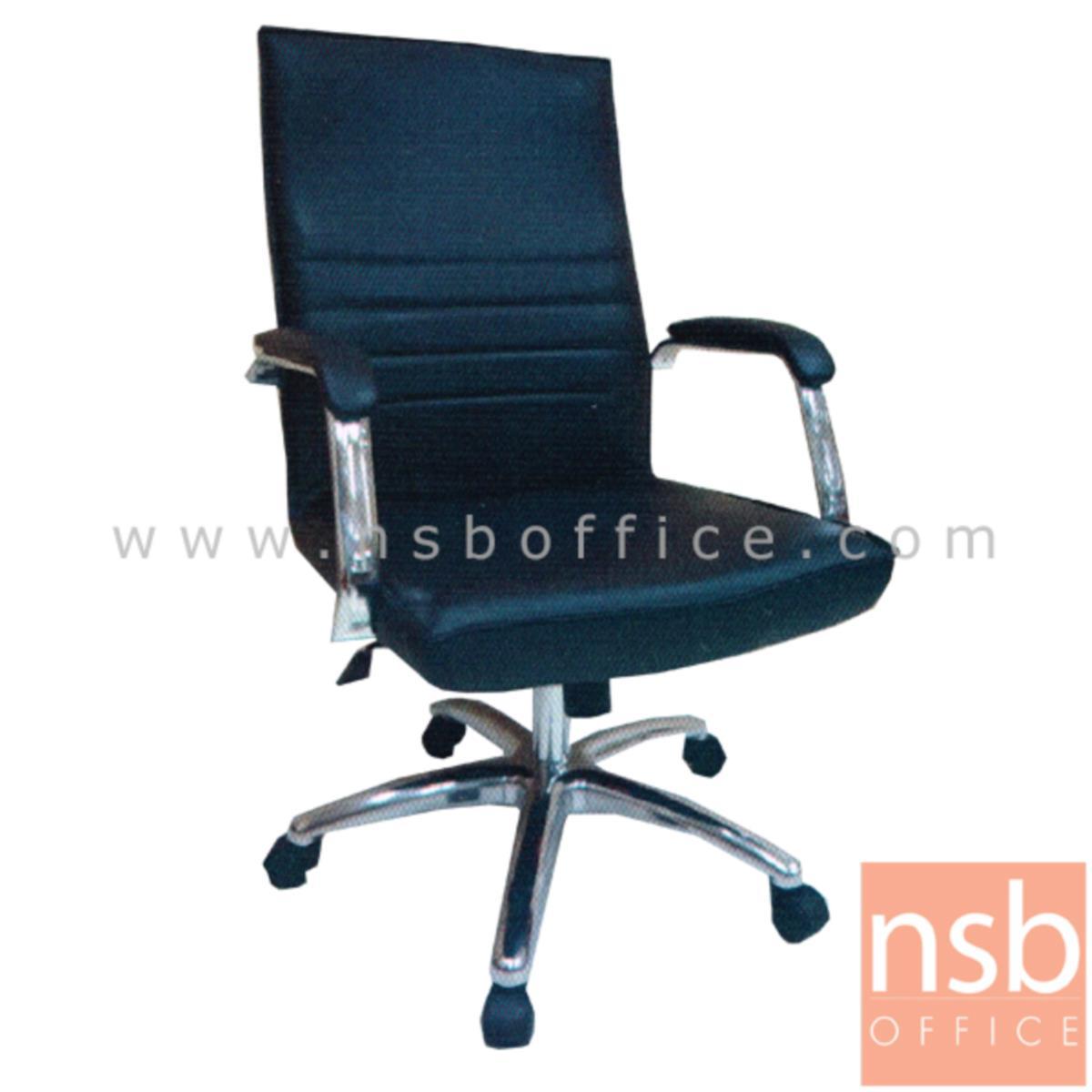 B26A077:เก้าอี้สำนักงาน รุ่น Rowland (โรลแลนด์)  โช๊คแก๊ส มีก้อนโยก ขาอลูมิเนียม