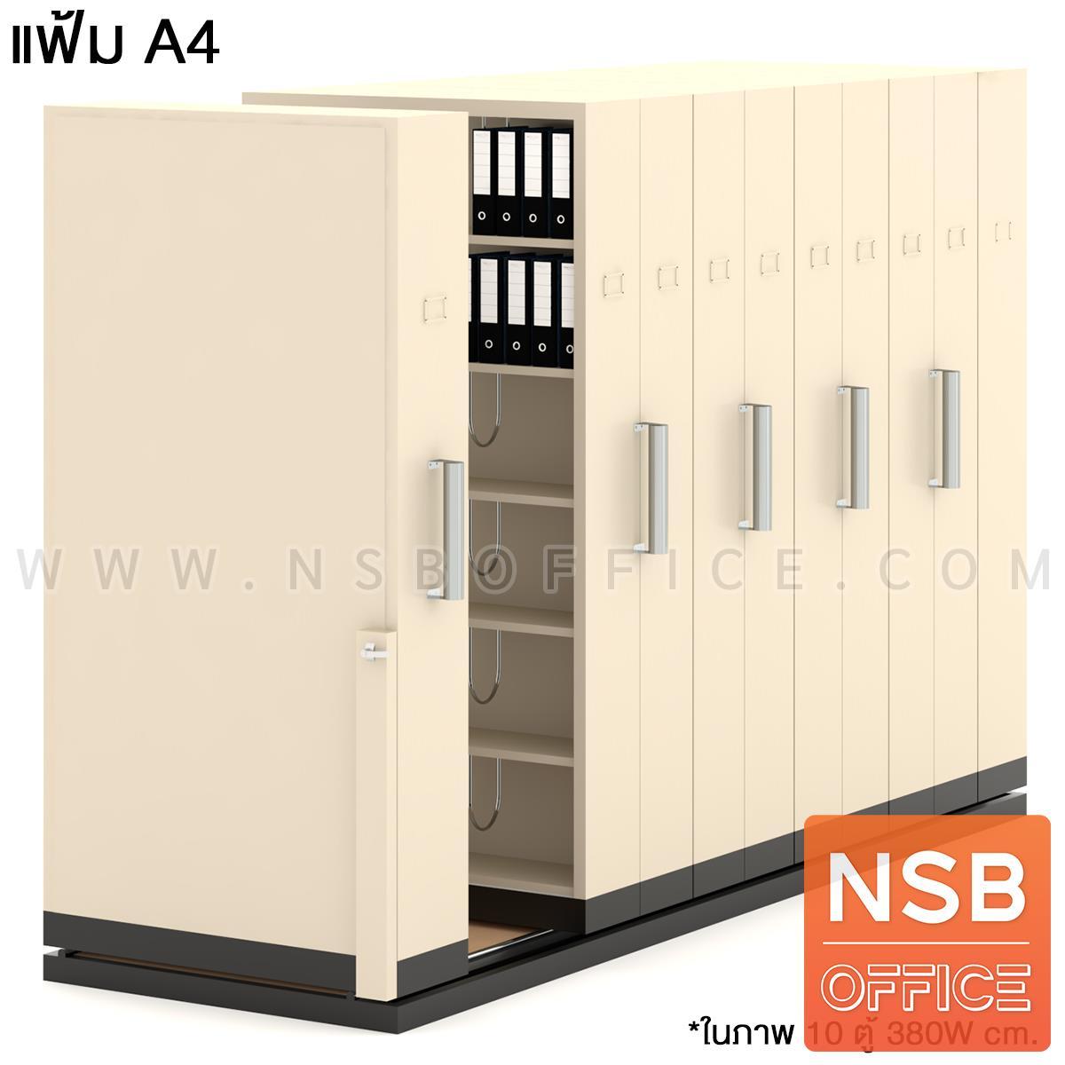 D02A029:ตู้รางเลื่อนแบบมือผลัก   121.7D cm ขนาด 4, 6, 8, 10, 12, 14, 16 ตู้ สำหรับแฟ้ม A4