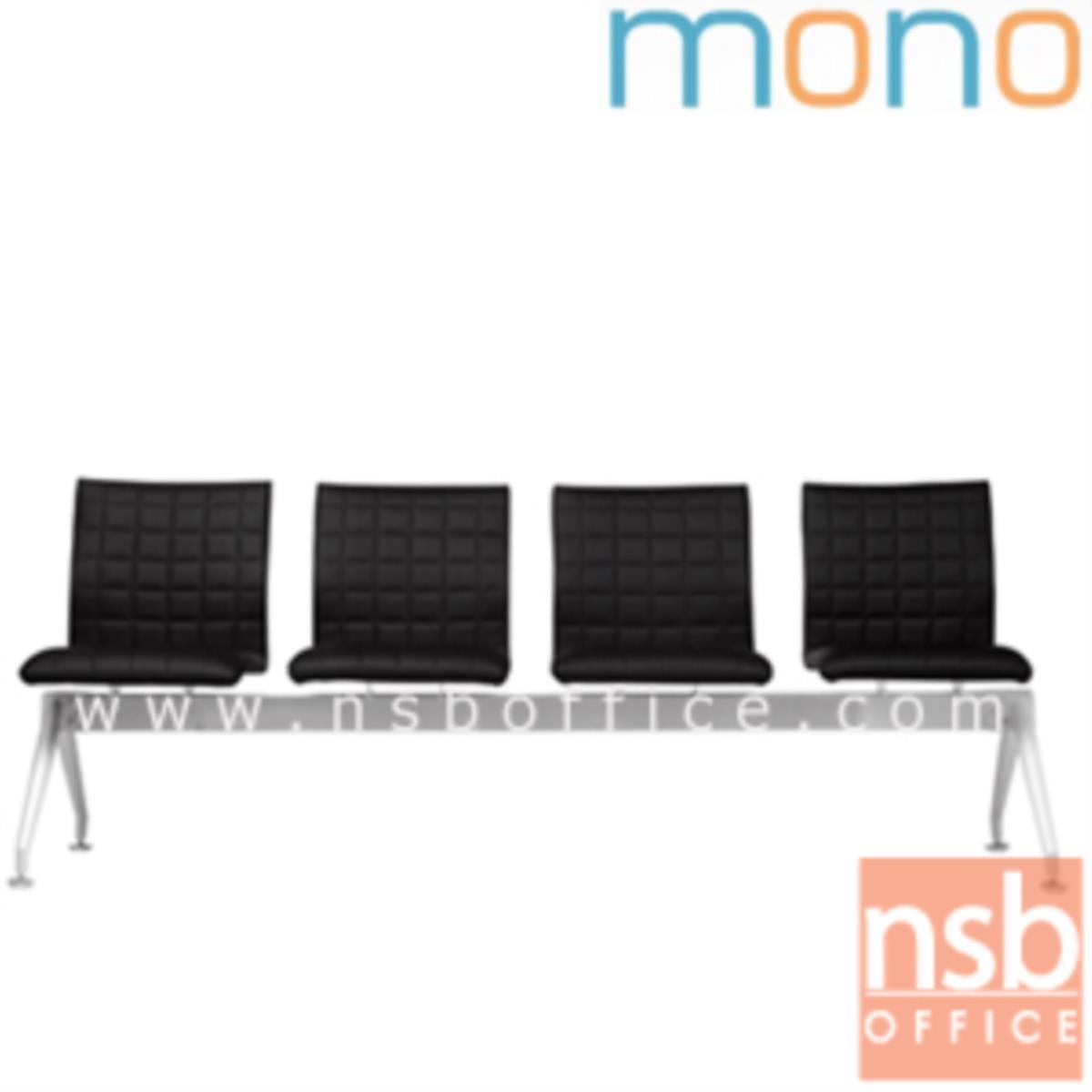B06A115:เก้าอี้นั่งคอยหุ้มหนังเทียม รุ่น PO Series 2 ,3 ,4 ที่นั่ง ขนาด 97W ,147W ,190W cm. ขาเหล็ก