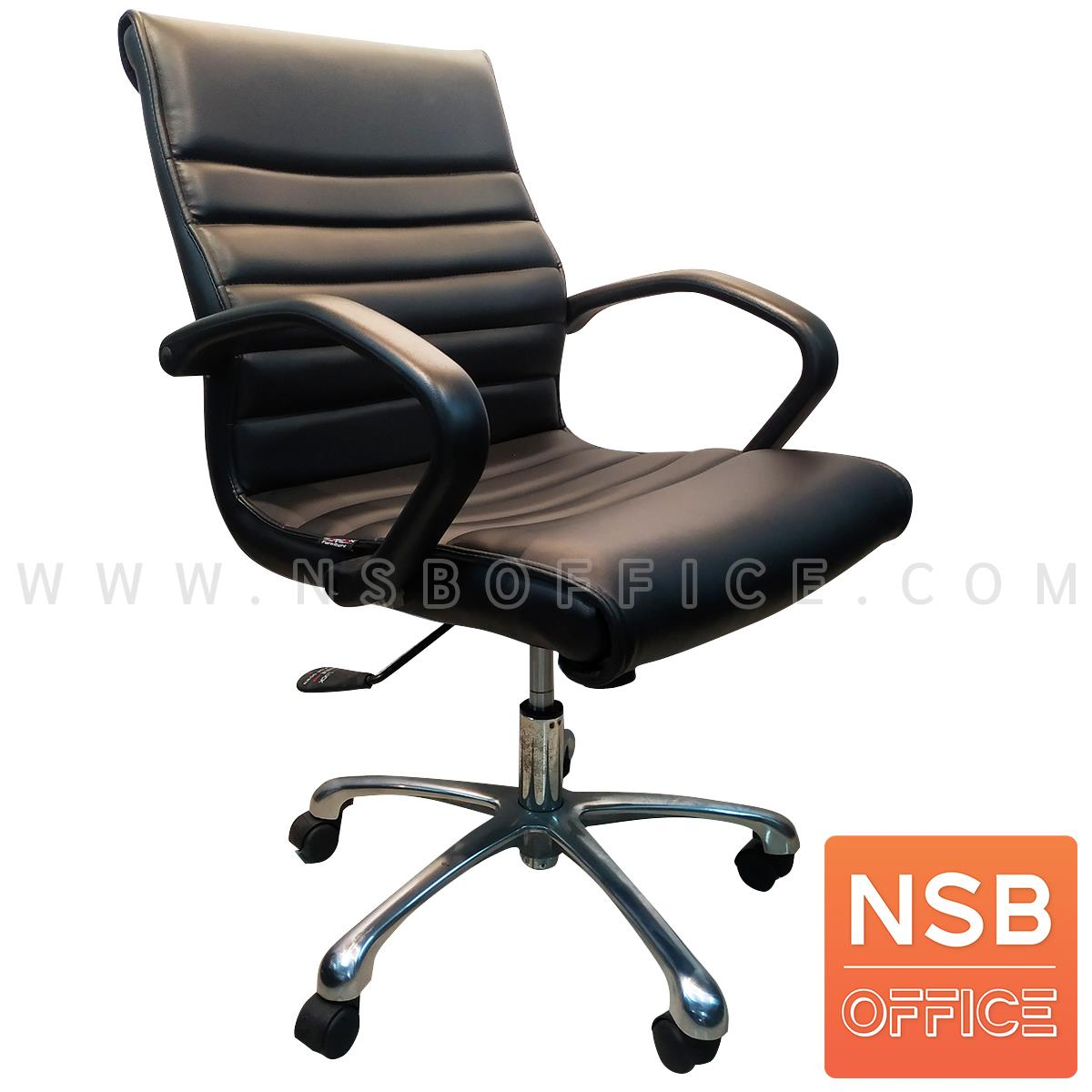 B03A519:เก้าอี้สำนักงาน รุ่น Vagabond (วากาบอนด์)  ขาอลูมีเนียม