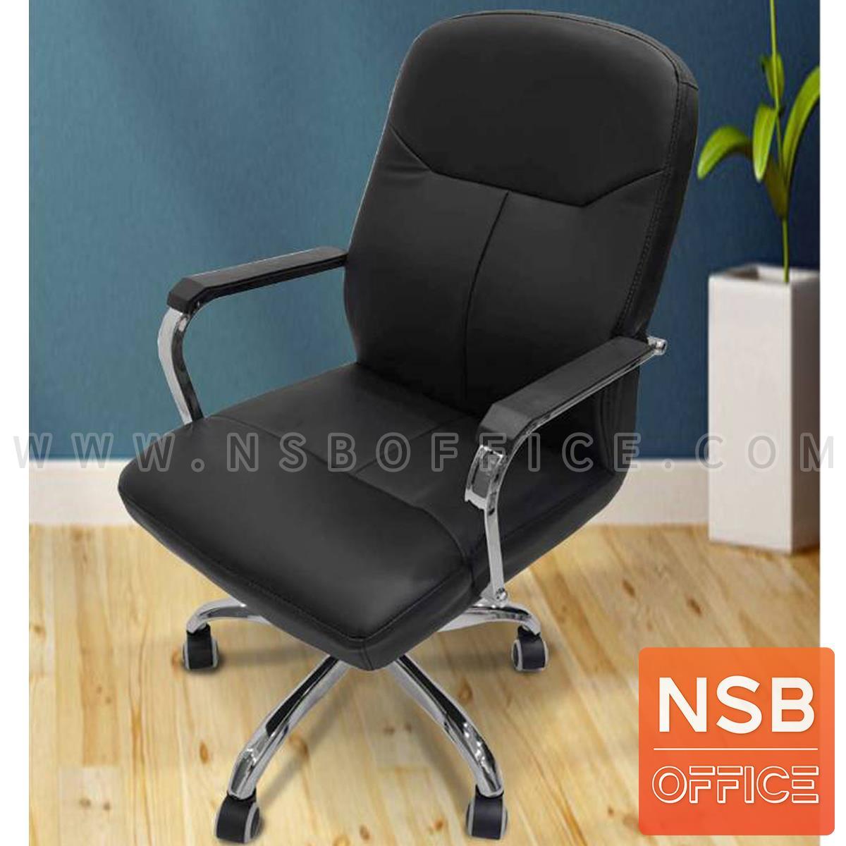 B26A141:เก้าอี้สำนักงาน Tylee (ไทลี่)  โช๊คแก๊ส ก้อนโยก ขาเหล็กชุบโครเมี่ยม