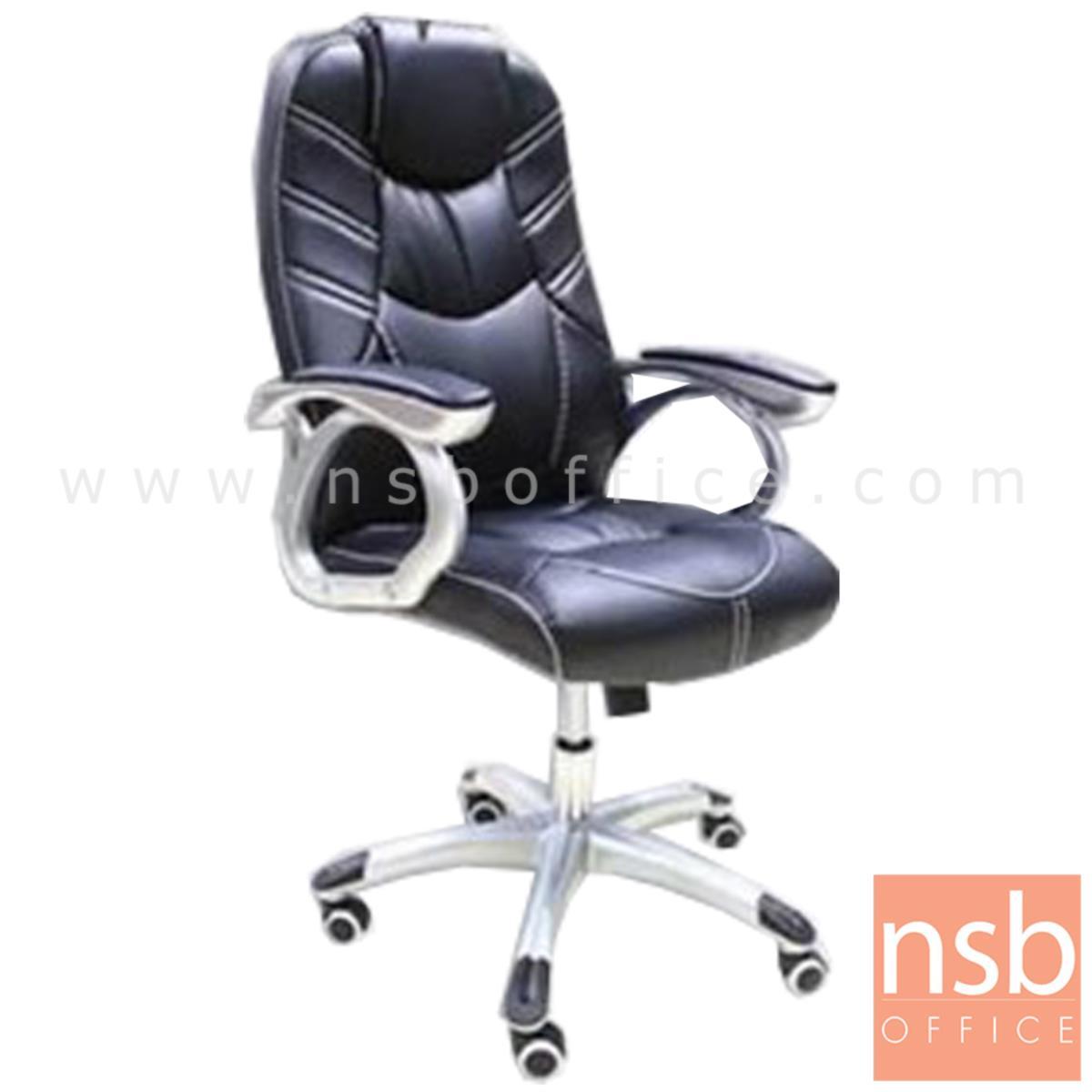 B01A499:เก้าอี้ผู้บริหาร รุ่น LILY (ลิลี่)  มีก้อนโยก ขาเหล็ก