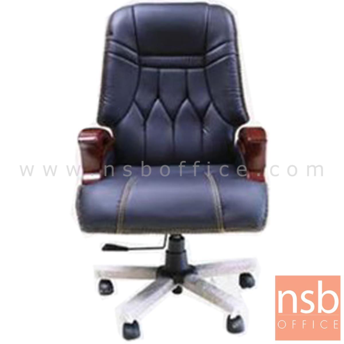 B25A137:เก้าอี้ผู้บริหารหนัง PU  รุ่น AMARANTH (แอมมาแรน)  โช๊คแก๊ส ขาเหล็ก