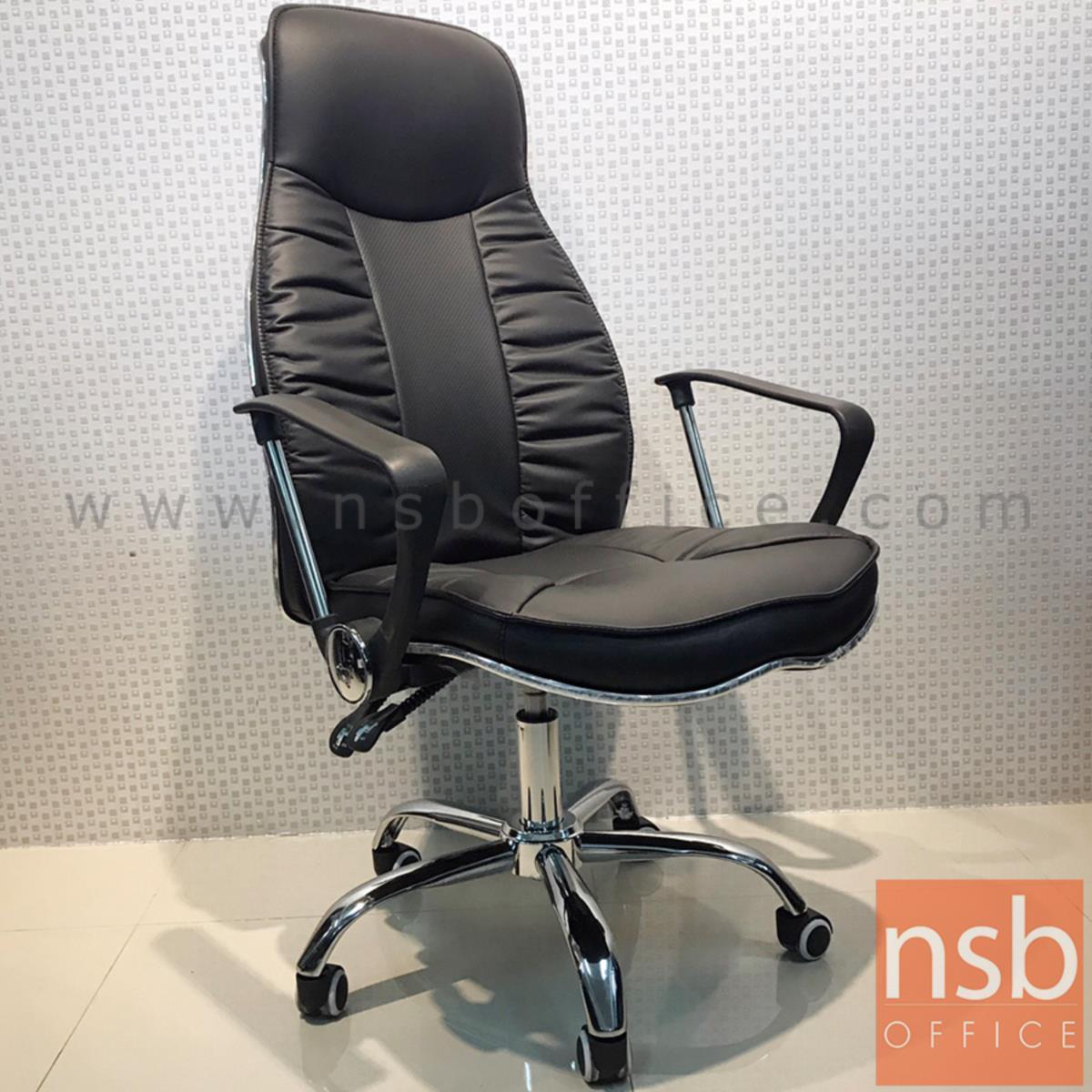 เก้าอี้ผู้บริหาร รุ่น moonlight (มูนไลท์)  โช๊คแก๊ส มีก้อนโยก ขาเหล็กชุบโครเมี่ยม