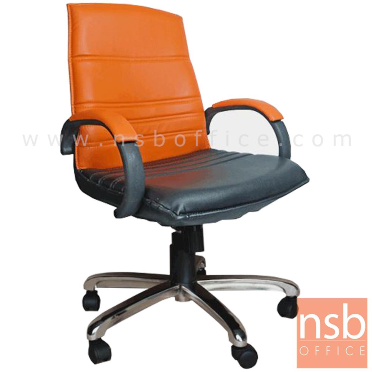 B26A032:เก้าอี้สำนักงาน รุ่น Arline (อาร์ไลน์)  โช๊คแก๊ส มีก้อนโยก ขาเหล็กชุบโครเมี่ยม
