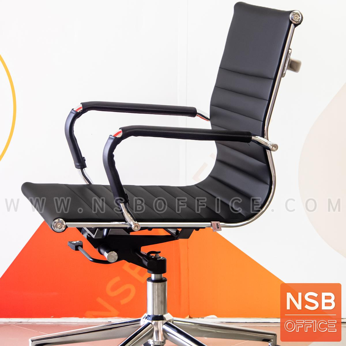 เก้าอี้สำนักงาน รุ่น Enrique (เอ็นริเก)  โช๊คแก๊ส ก้อนโยก ขาเหล็กชุบโครเมี่ยม