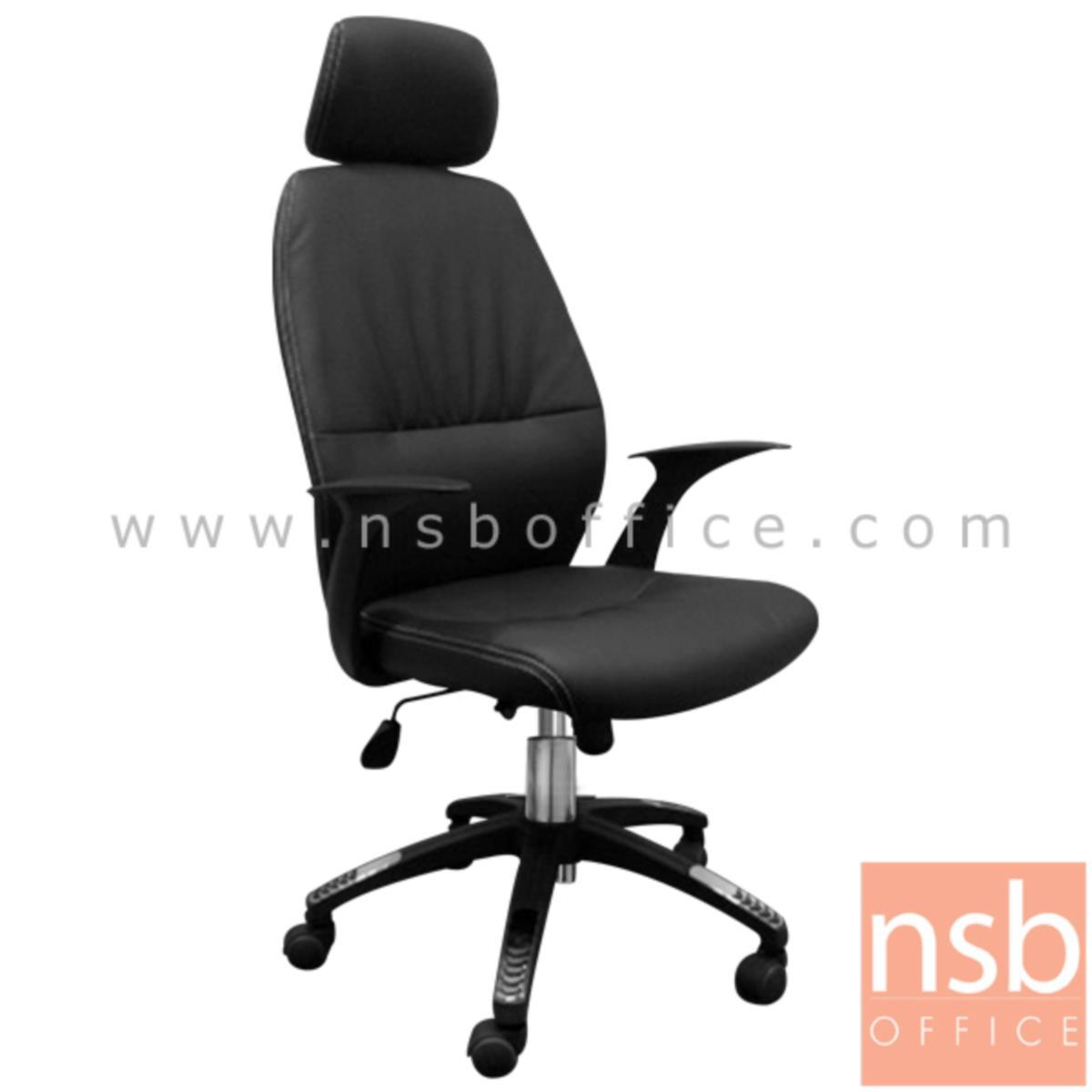 B25A068:เก้าอี้ผู้บริหาร รุ่น Qualia (ควอเลีย)  โช๊คแก๊ส มีก้อนโยก ขาเหล็กชุบโครเมี่ยม