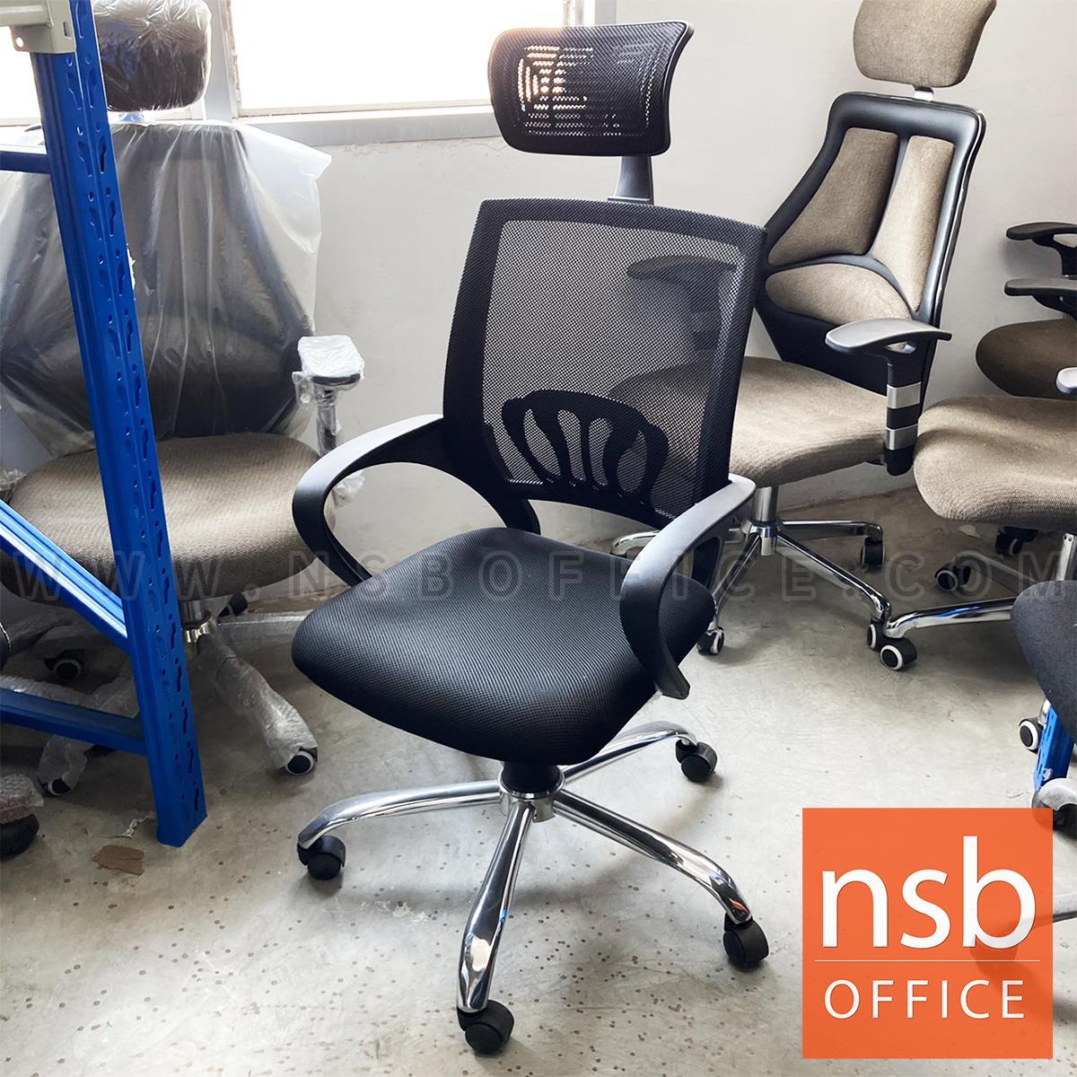 L02A345:เก้าอี้ผู้บริหารหลังเน็ตหัวหมอน   ขาเหล็ก
