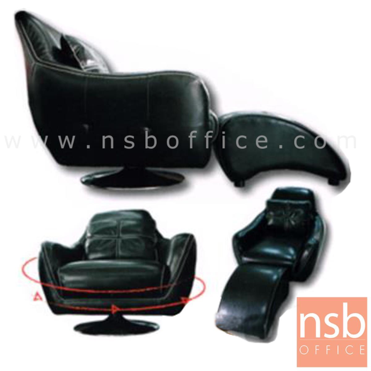 B22A029:เก้าอี้พักผ่อนเบาะนวมหนังไบแคส  รุ่น Applejack (แอปเปิ้ลแจ็ค) ขนาด 110W cm. หมุน 360 องศา