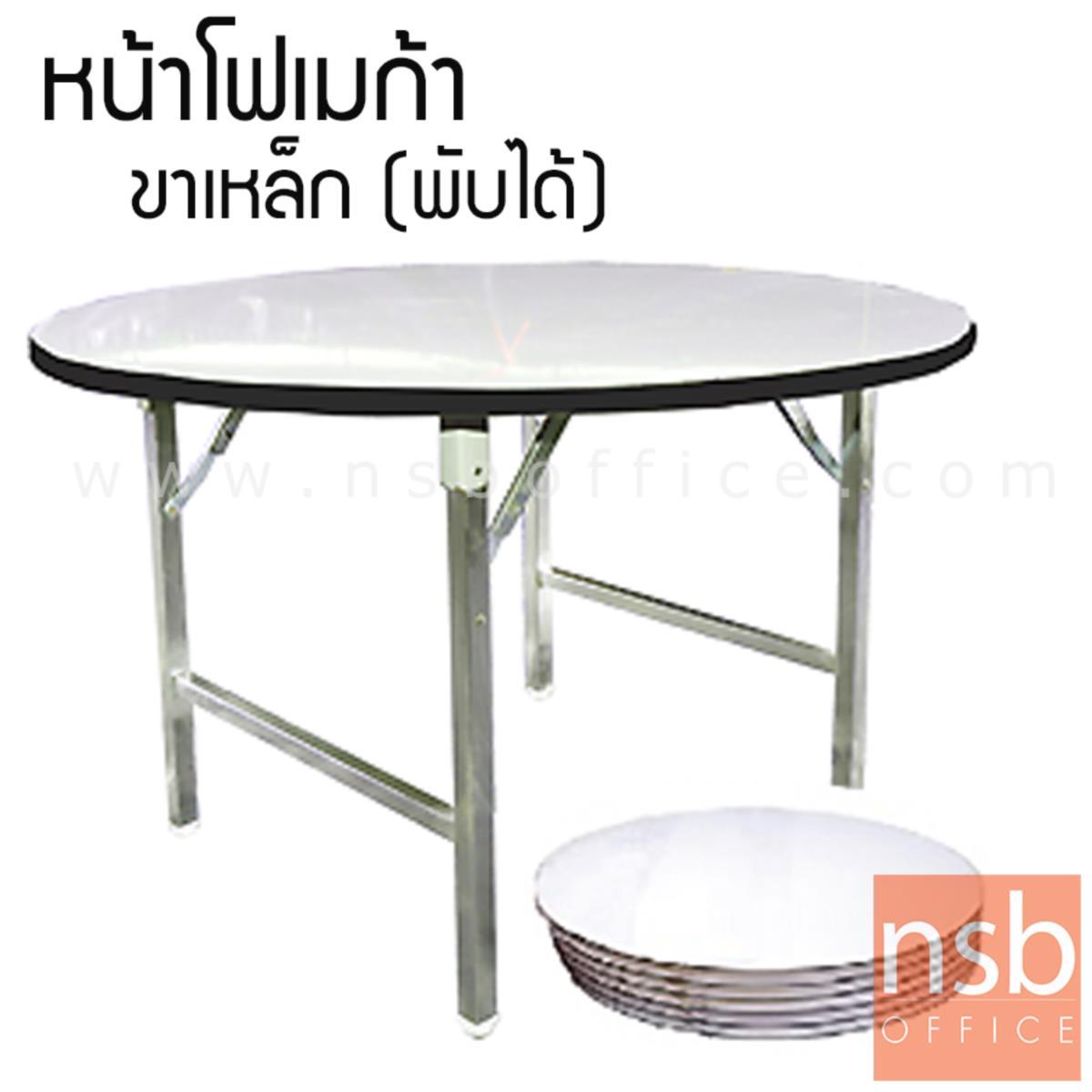 A07A008:โต๊ะพับกลม หน้าโฟเมก้าขาว รุ่น Keynes (เคนส์) ขนาด 3, 4 ,5 ,6 ฟุต ขาชุบโครเมี่ยม