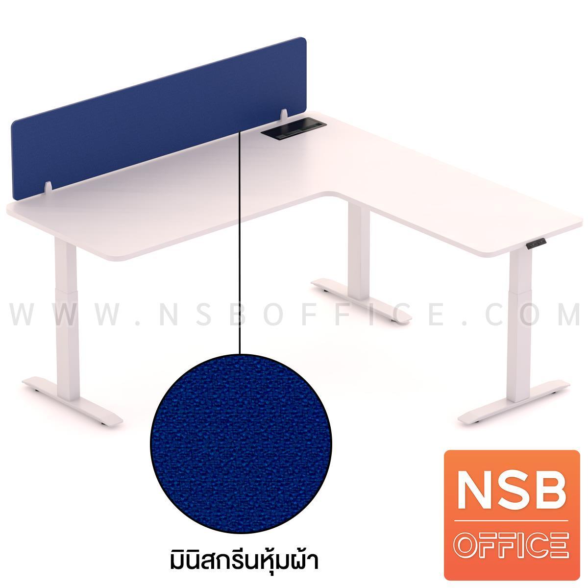 A16A085:โต๊ะทำงาน Sit 2 Stand ทรงตัวแอล รุ่น Carmine (คาร์ไมน์) ขนาด 160W, 180W cm. มินิสกรีนผ้า พร้อมป็อปอัพรุ่น A24A057