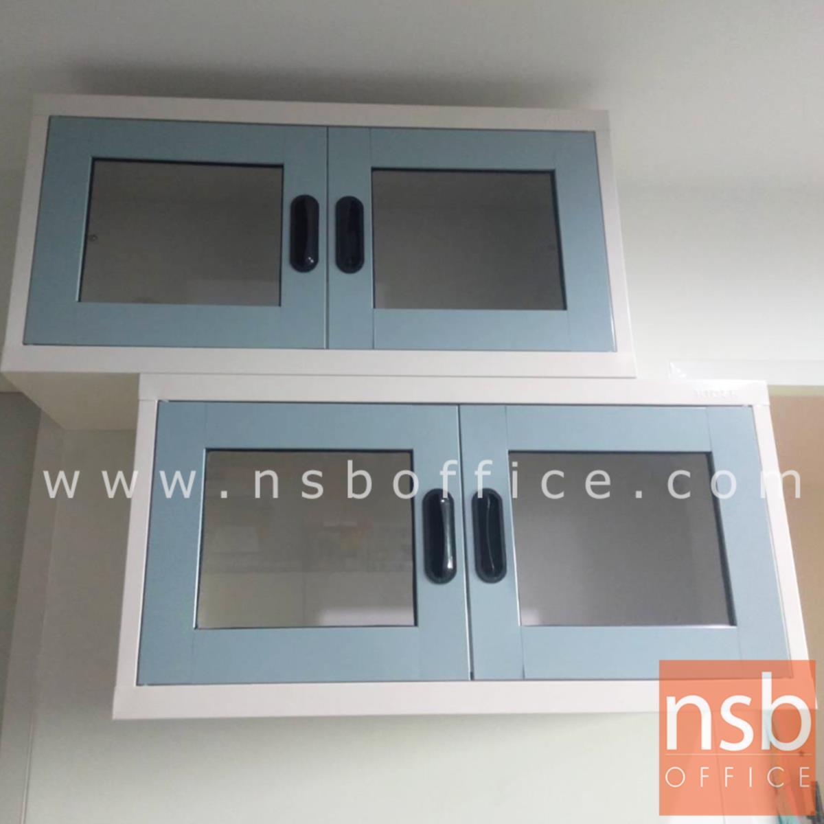 ตู้เหล็กแขวนลอย 2 บานเปิดกระจก  รุ่น MAX-012 ขนาด 88W*44H cm.