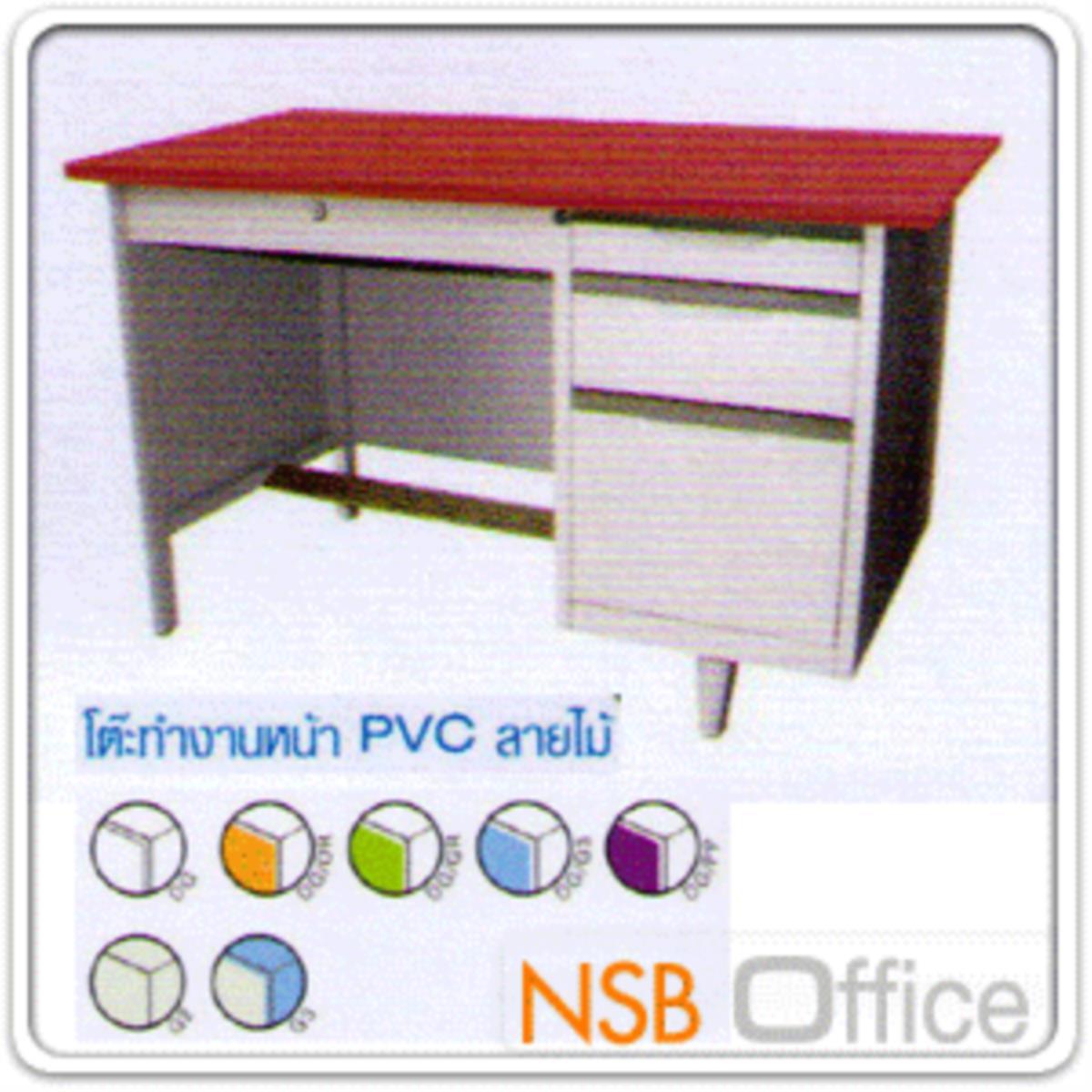 โต๊ะทำงานหน้า PVC ลายไม้สีเชอร์รี่ 4 ลิ้นชัก  รุ่น ST-246 ขนาด 3 ,3.5 ,4 ฟุต