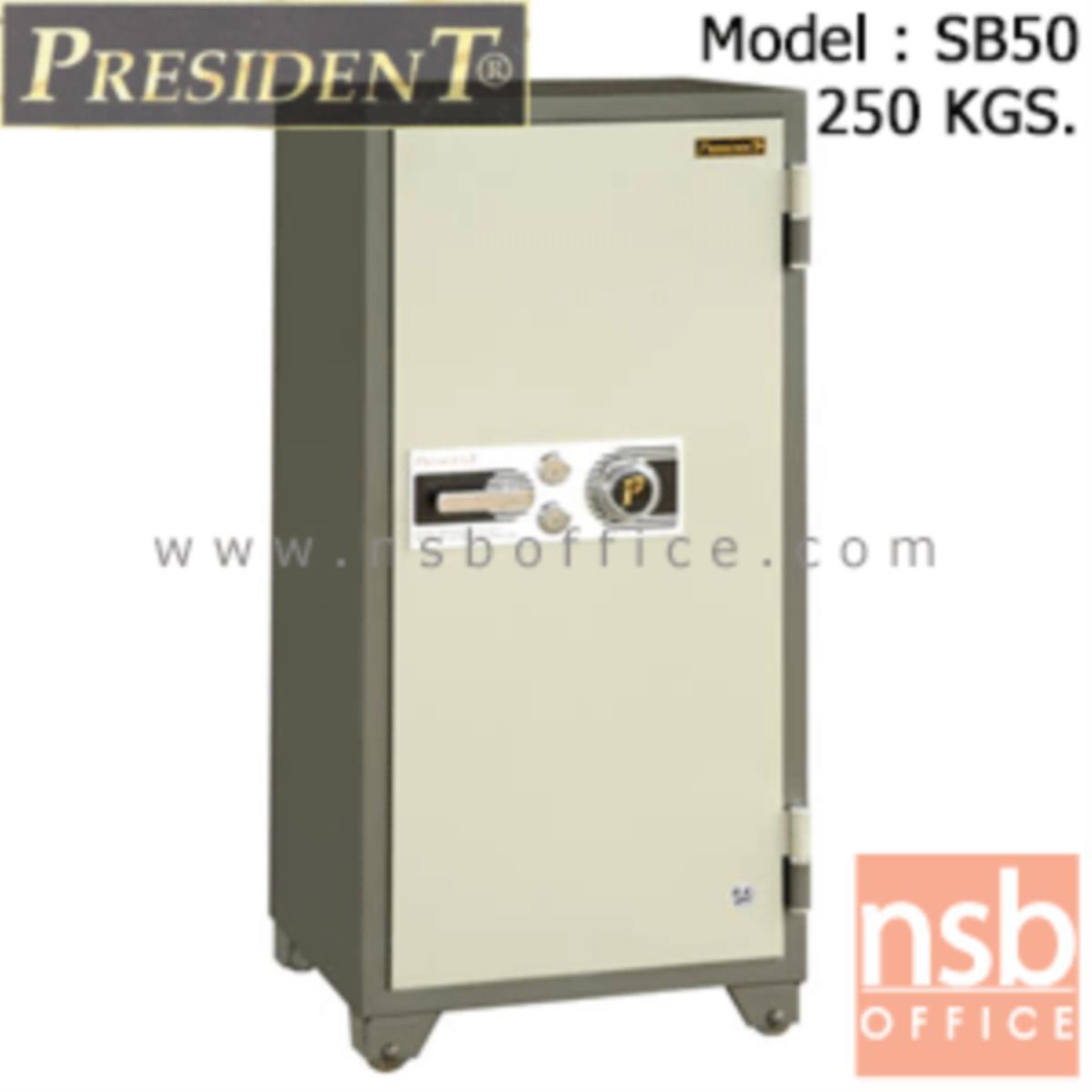 F05A037:ตู้เซฟนิรภัยชนิดหมุน 250 กก.   รุ่น PRESIDENT-SB50 มี 2 กุญแจ 1 รหัส (รหัสใช้หมุนหน้าตู้)