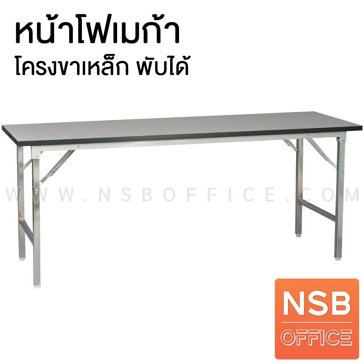 A07A084:โต๊ะพับหน้าโฟเมก้า  รุ่น Tasmania (แทสเมเนีย) ขนาด 152W, 183W cm.  ขาเหล็ก