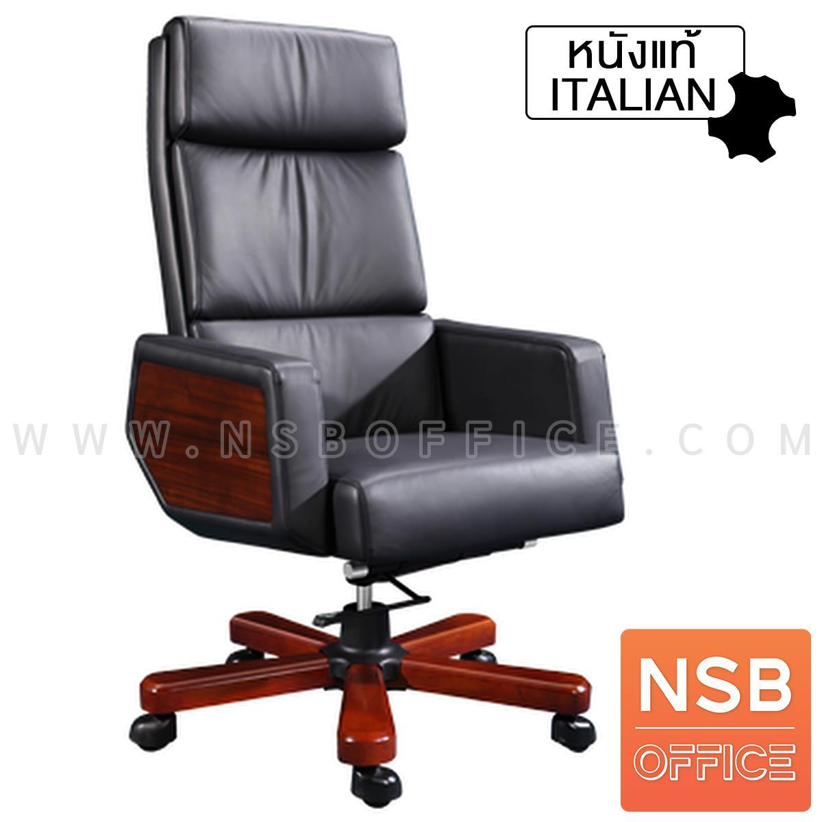 B25A088:เก้าอี้ผู้บริหารหนังแท้ รุ่น LPS-315-H  โช๊คแก๊ส มีก้อนโยก ขาไม้