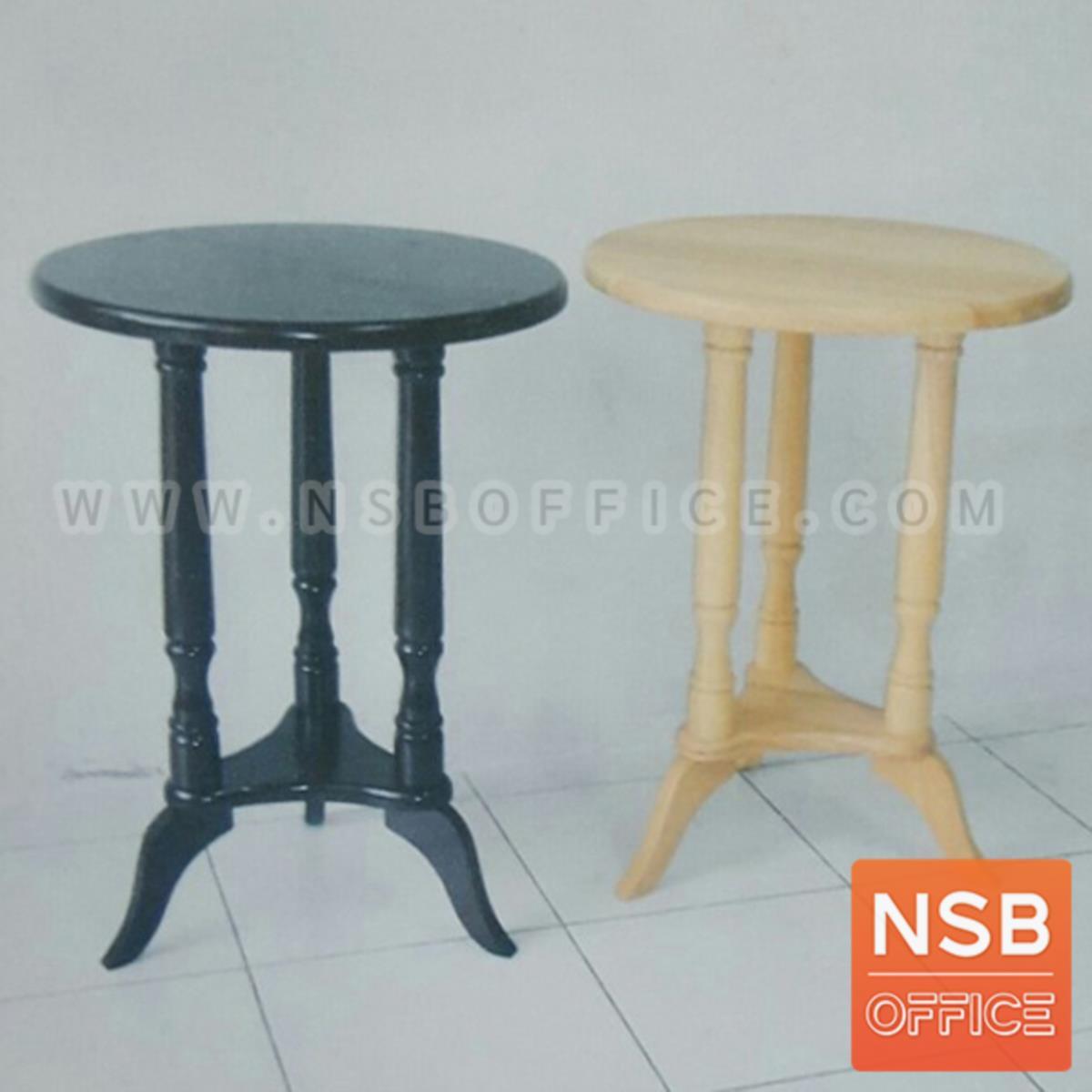 G20A012:โต๊ะกลางไม้ยางพารา รุ่น Charli (ชาร์ลี่)  ขนาด 45 cm.
