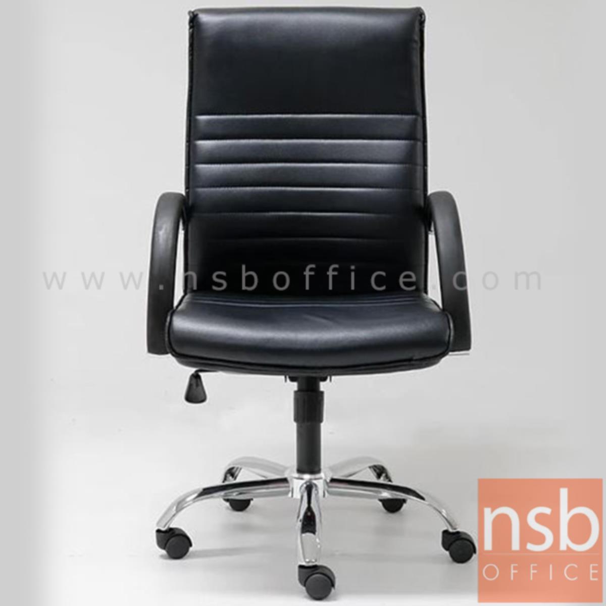 เก้าอี้ผู้บริหาร รุ่น Birchard (เบอร์ชาร์ด)  โช๊คแก๊ส มีก้อนโยก ขาเหล็กชุบโครเมี่ยม