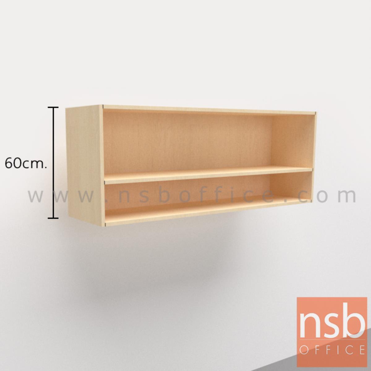 ตู้แขวนลอย 2 ช่องโล่ง  รุ่น Diplo (ดิปโล) ขนาด 80W ,120W ,150W*60H cm.  เมลามีน