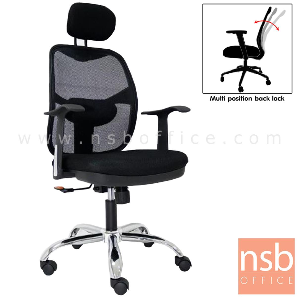 B28A115:เก้าอี้ผู้บริหารหลังเน็ต รุ่น Baxter (แบ็กซ์เตอร์) โช๊คแก๊ส มีก้อนโยก