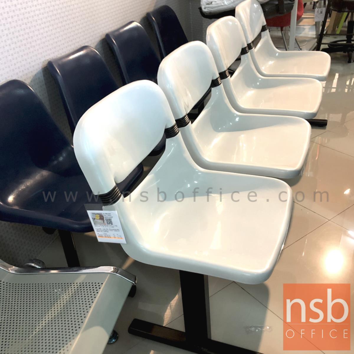 เก้าอี้นั่งคอยเฟรมโพลี่ รุ่น B890 2 ,3 ,4 ที่นั่ง ขนาด 101W ,153.5W ,206.5W cm. ขาเหล็ก