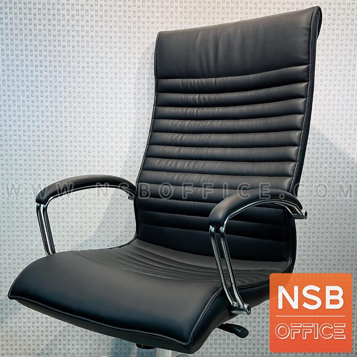 เก้าอี้ผู้บริหาร รุ่น Starcarft 2  โช๊คแก๊ส ก้อนโยก ขาเหล็กชุบโครเมี่ยม