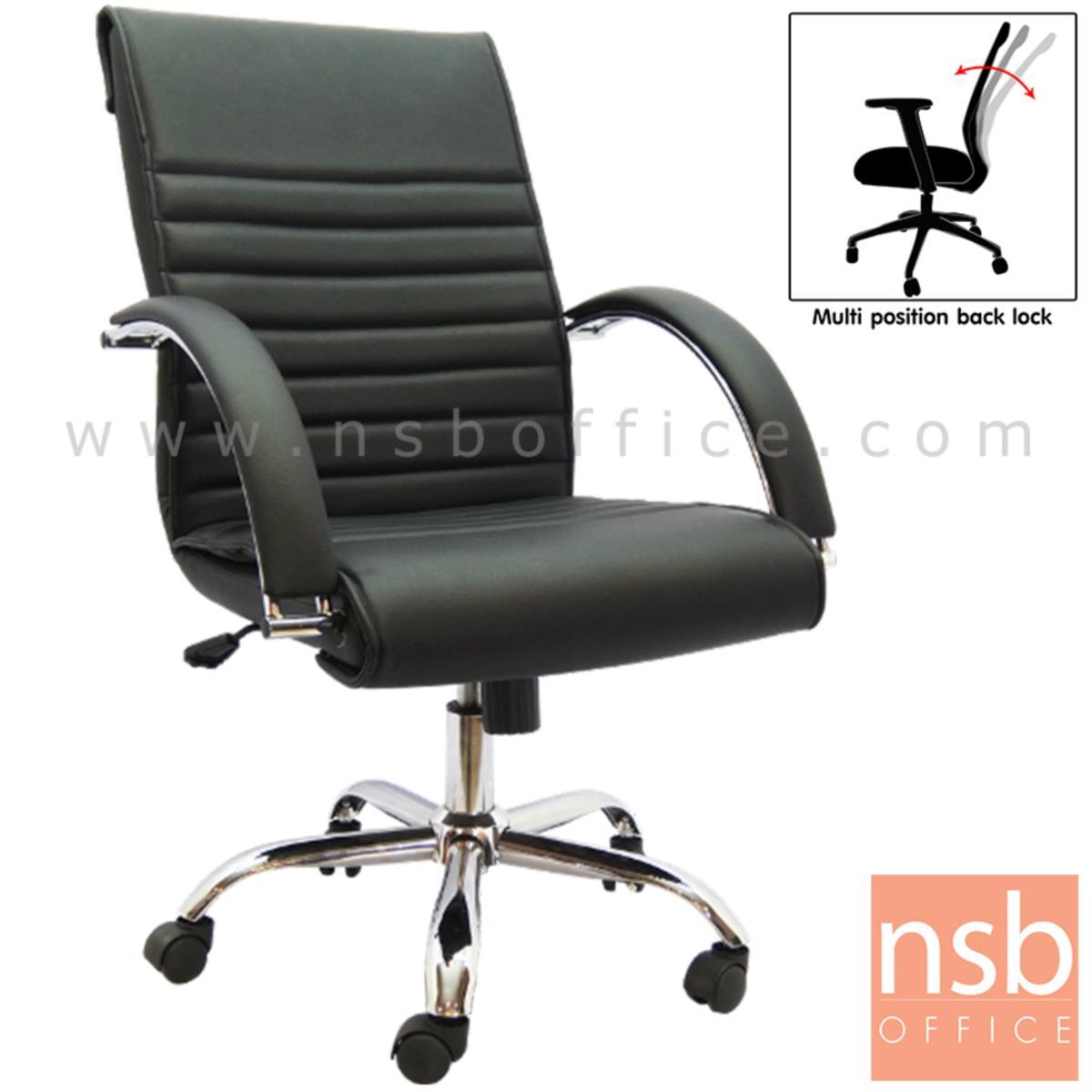 B01A178:เก้าอี้หัวหน้างาน รุ่น Mancini (แมนซินี) โช๊คแก๊ส มีก้อนโยก