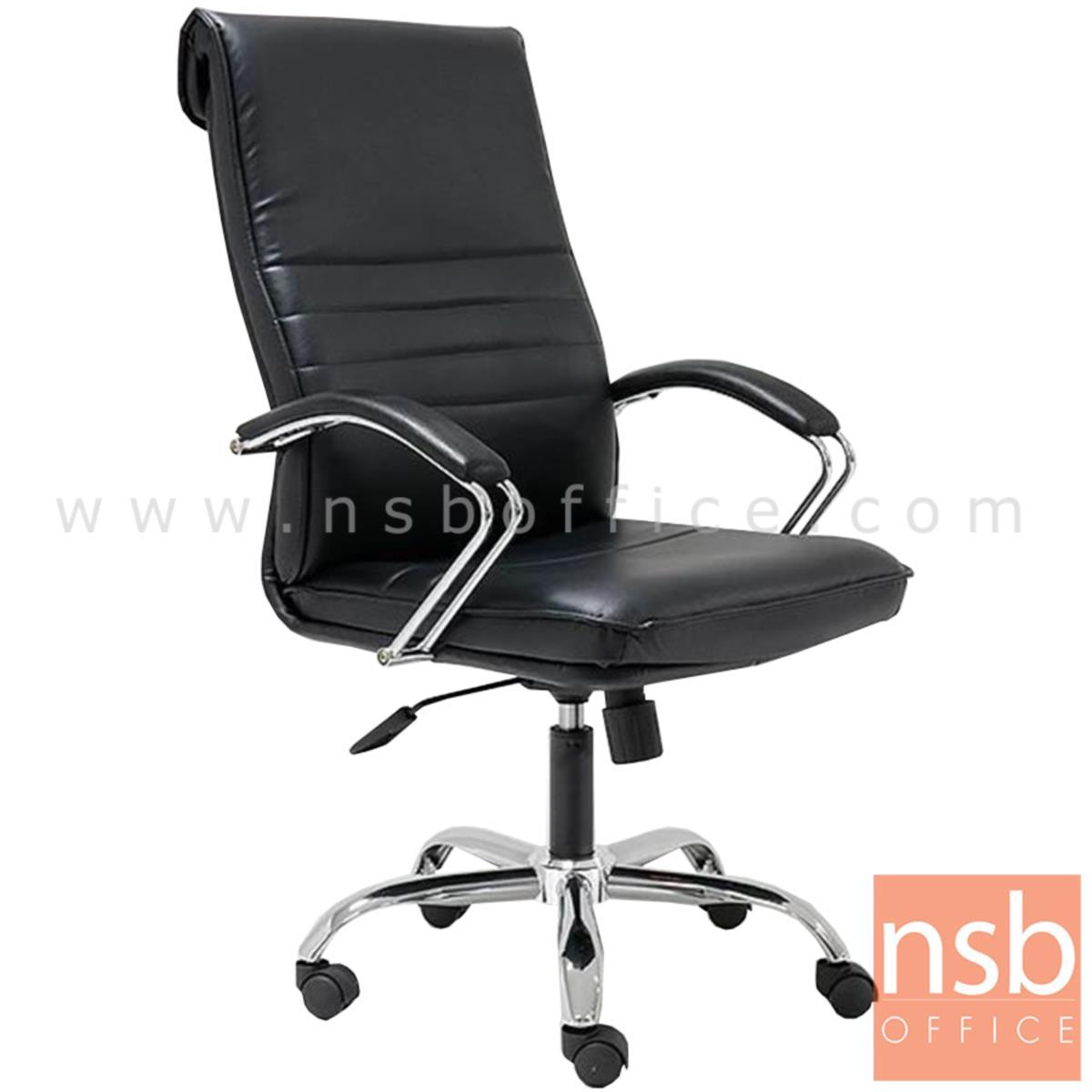 B01A235:เก้าอี้ผู้บริหาร รุ่น Reagan (เรแกน)  โช๊คแก๊ส มีก้อนโยก ขาเหล็กชุบโครเมี่ยม