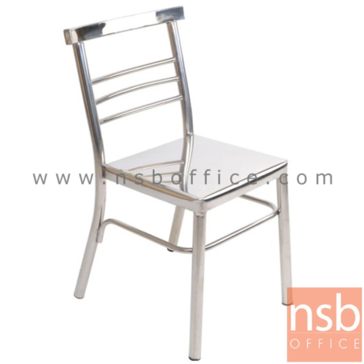 G12A090:เก้าอี้อเนกประสงค์สแตนเลส รุ่น Bethel (เลเทล)  ขาสเตนเลส